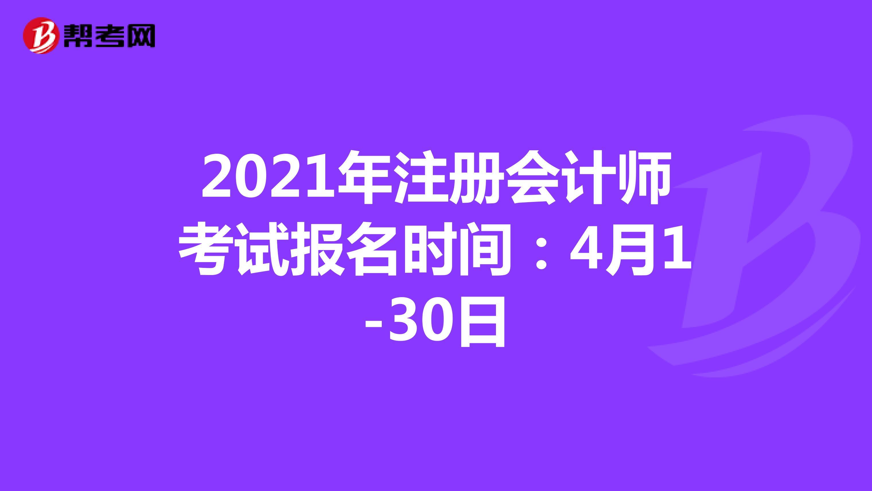 2021年注冊會計師考試報名時間:4月1-30日