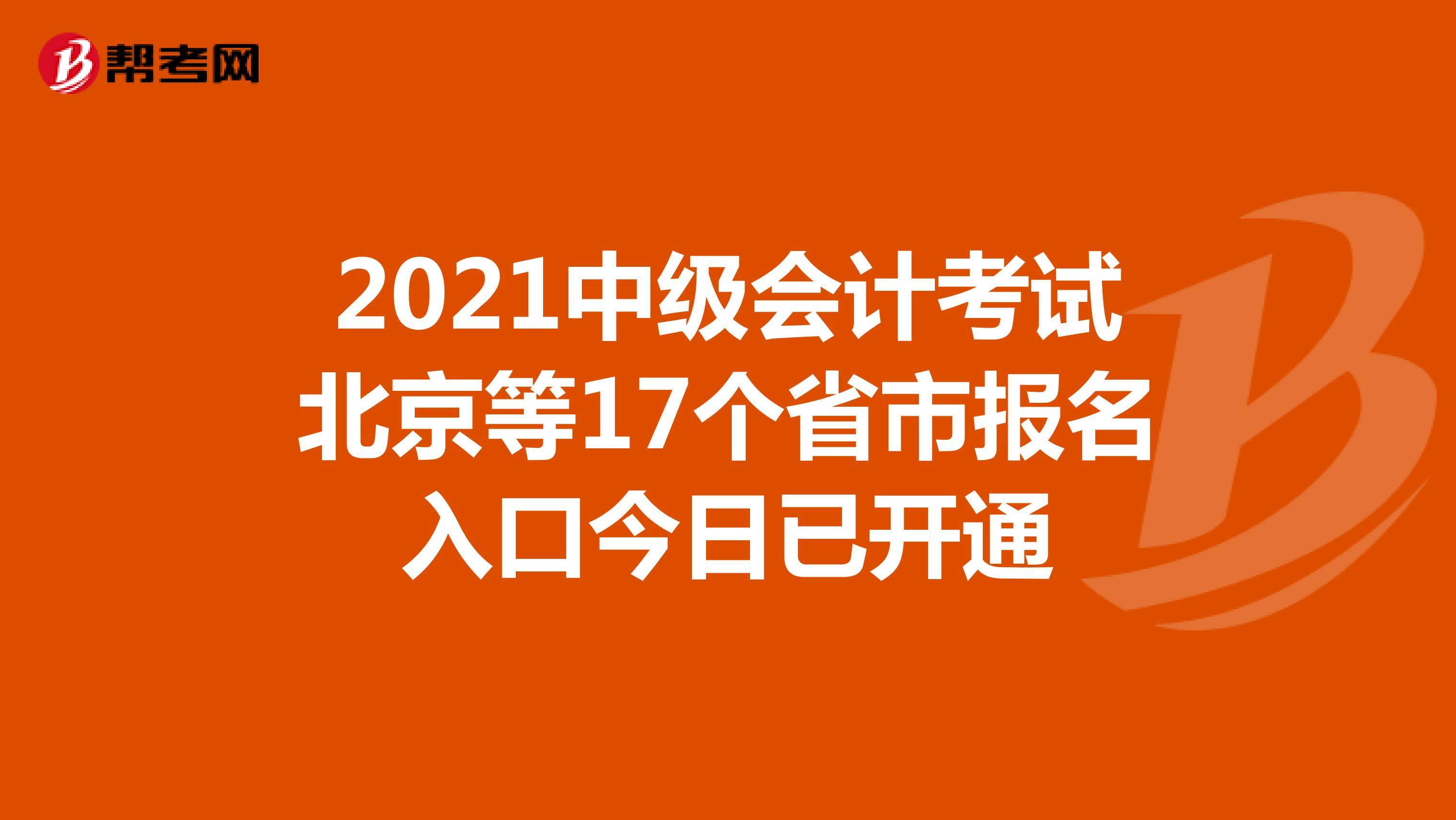 2021中級會計考試北京等17個省市報名入口已開通