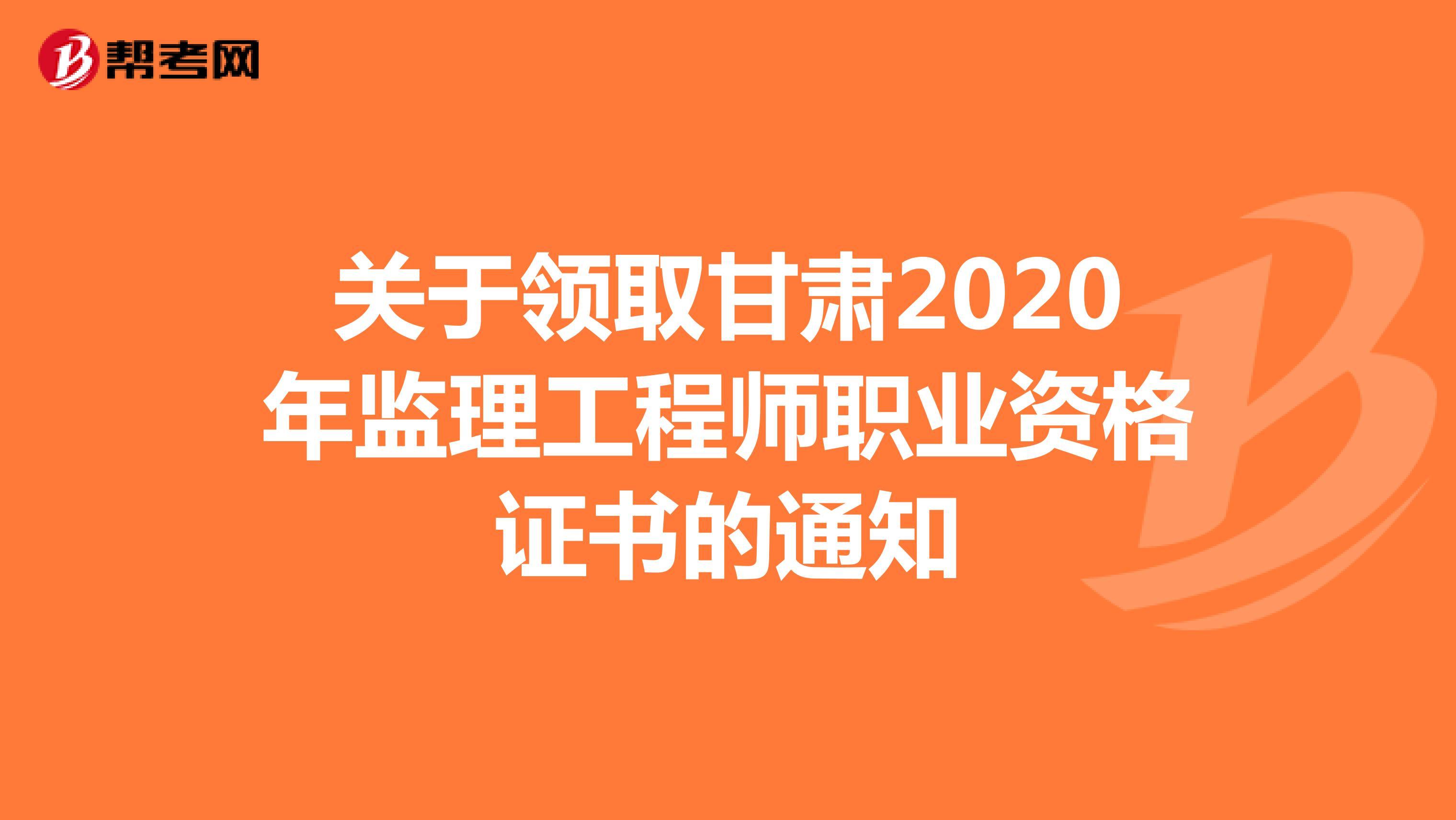 關于領取甘肅2020年監理工程師職業資格證書的通知