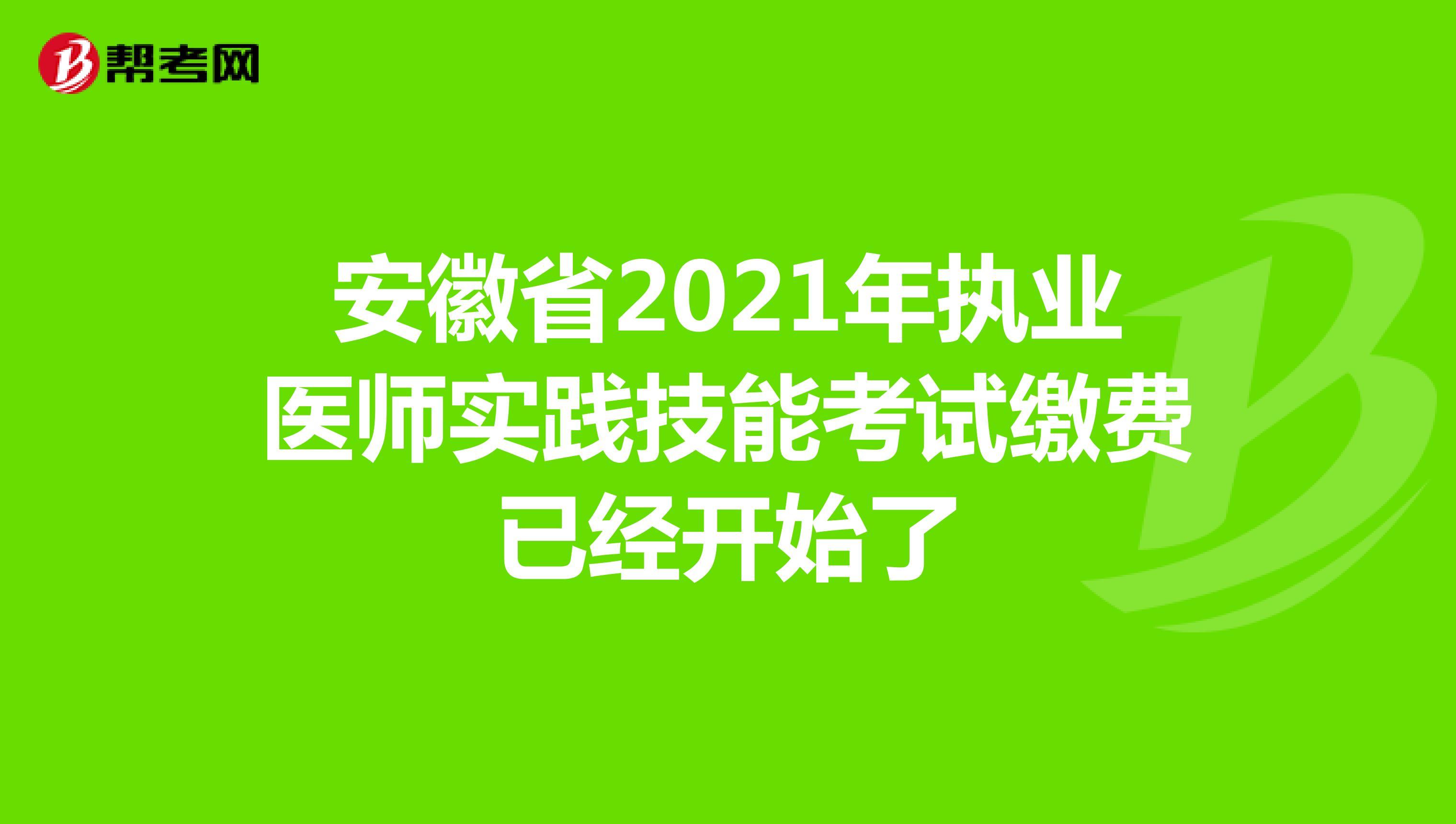 安徽省2021年執業醫師實踐技能考試繳費已經開始了