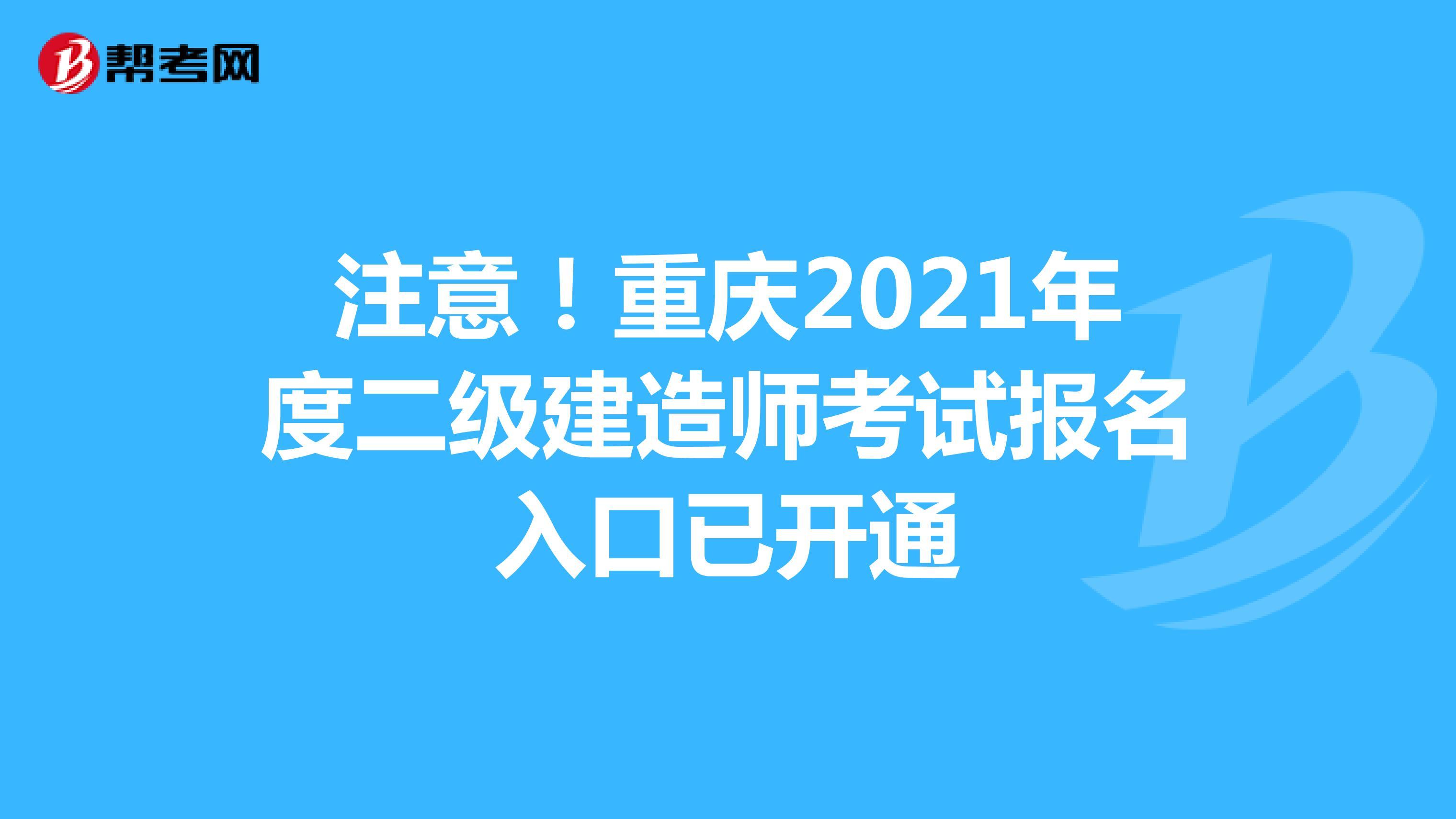 注意!重慶2021年度二級建造師考試報名入口已開通