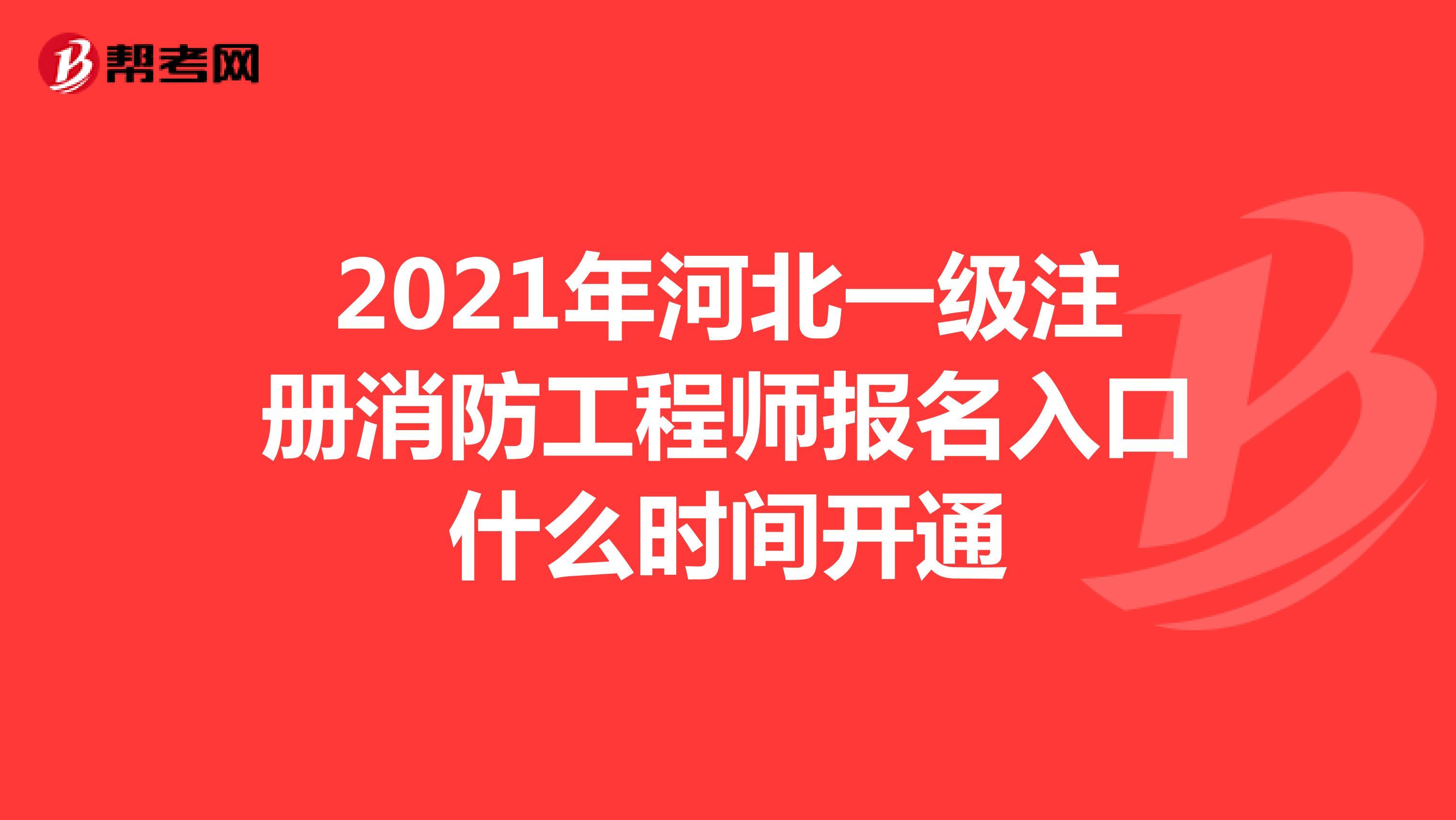 2021年河北一級注冊消防工程師報名入口什么時間開通