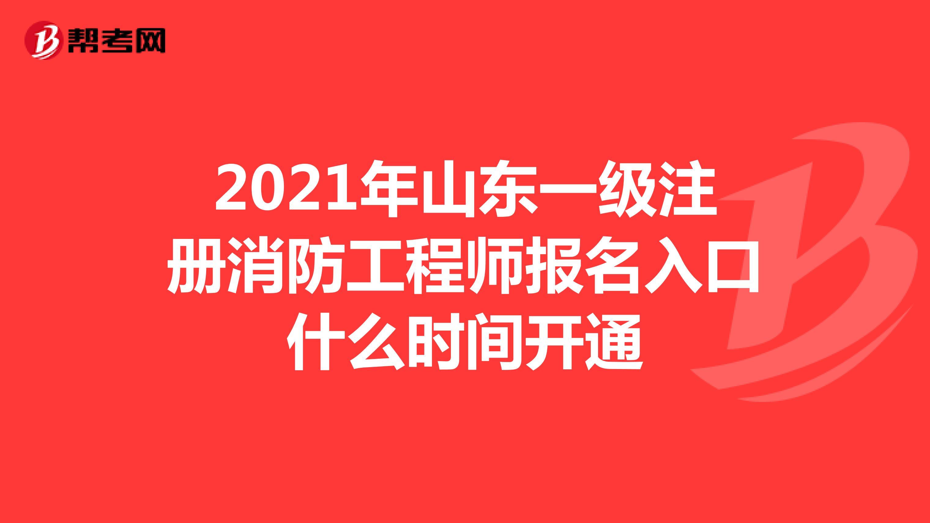 2021年山東一級注冊消防工程師報名入口什么時間開通