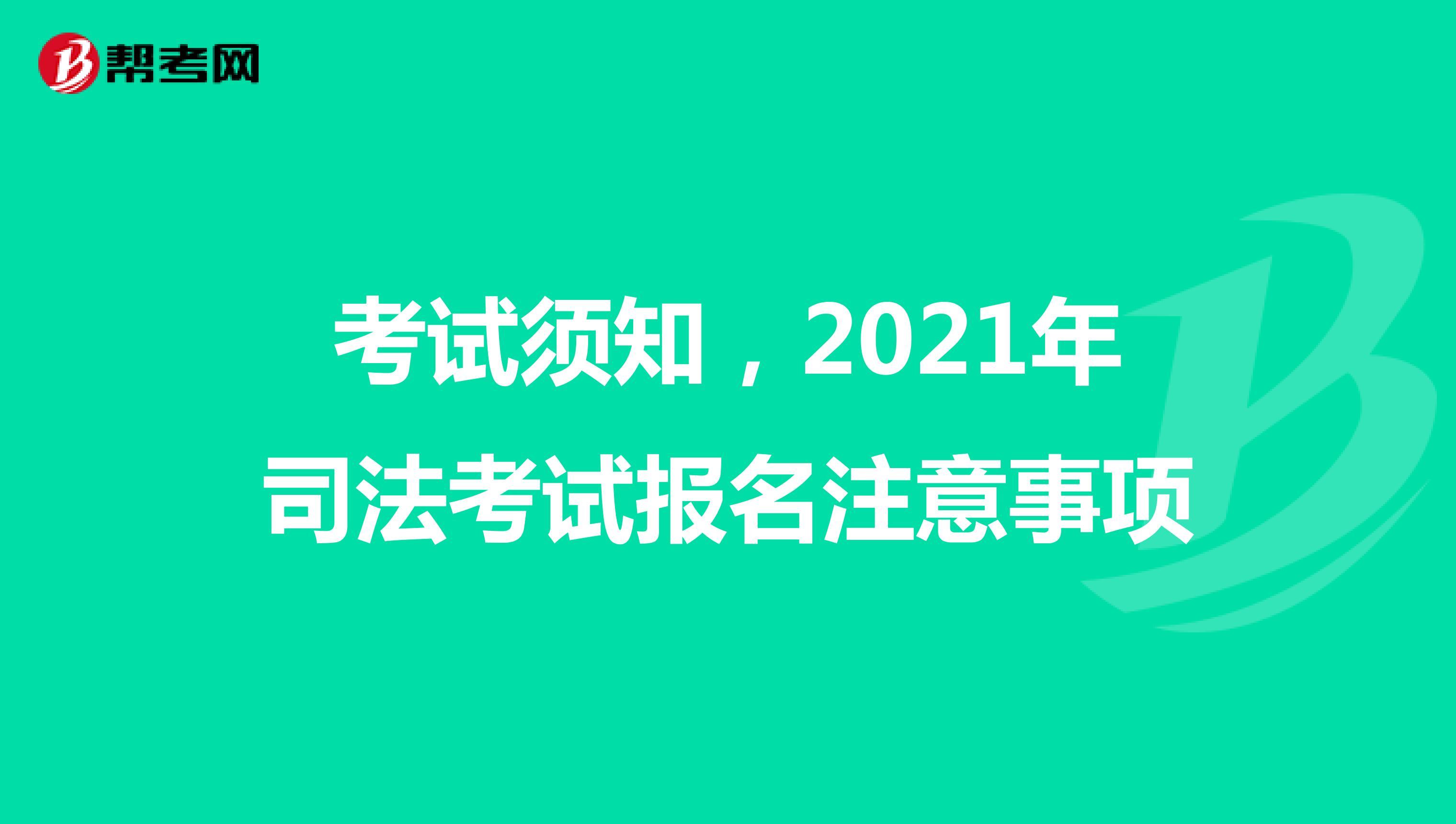 考試須知,2021年司法考試報名注意事項