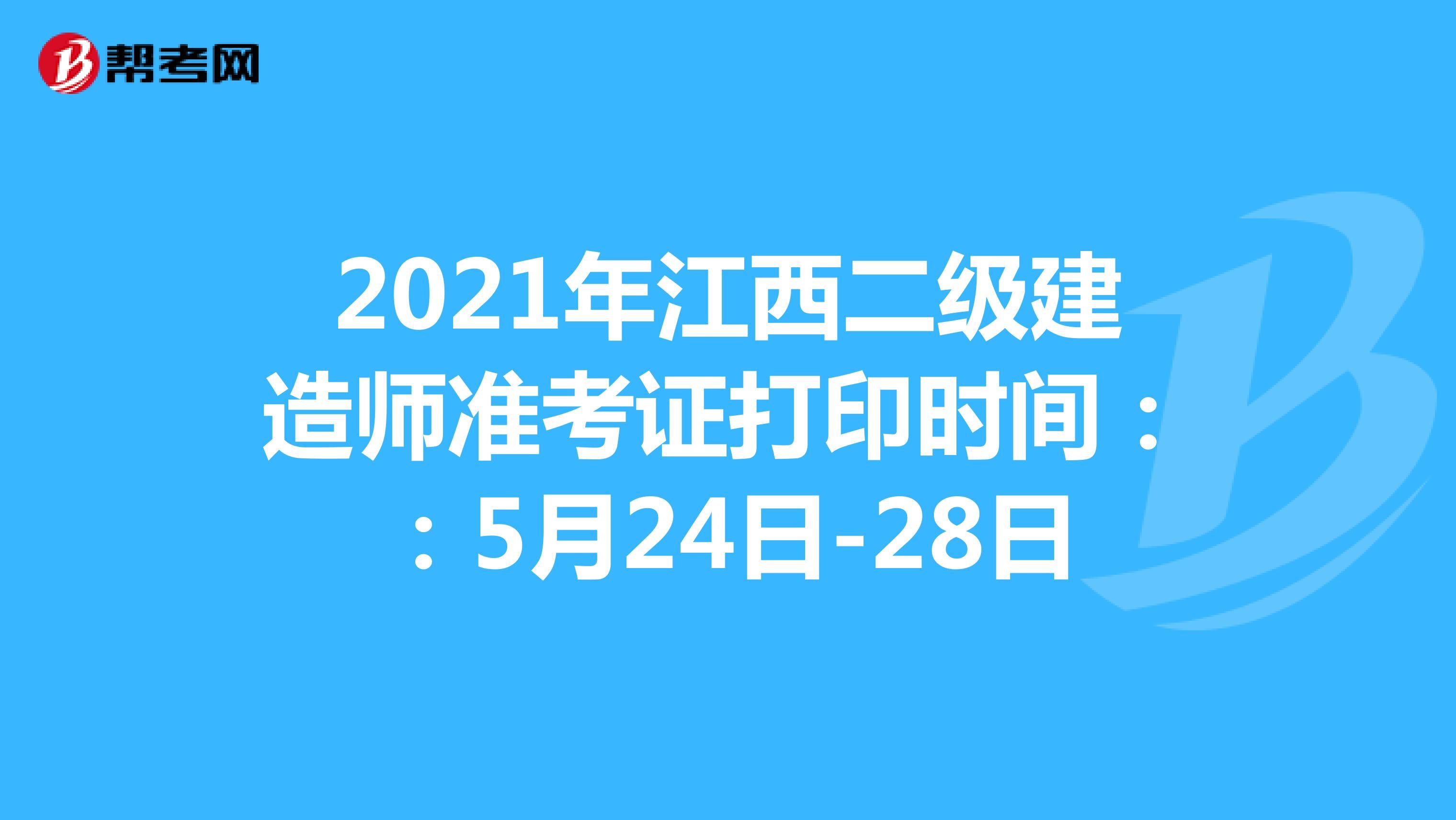 2021年江西二級建造師準考證打印時間::5月24日-28日