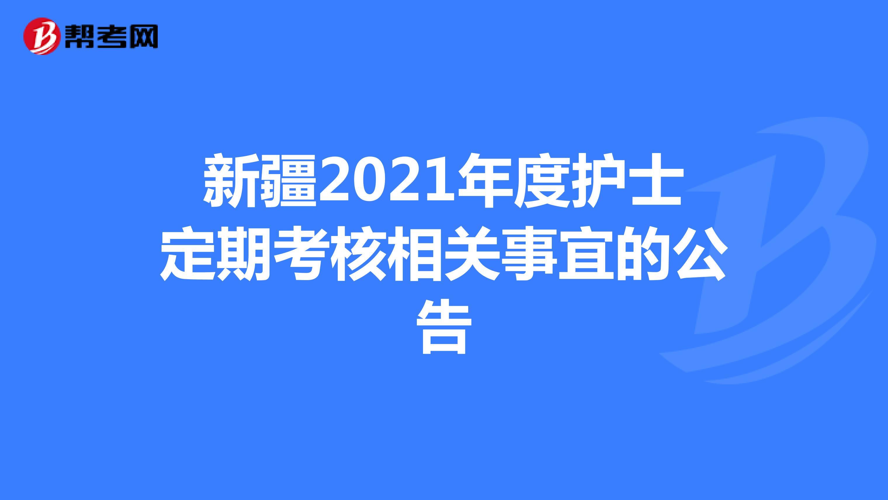 新疆2021年度護士定期考核相關事宜的公告