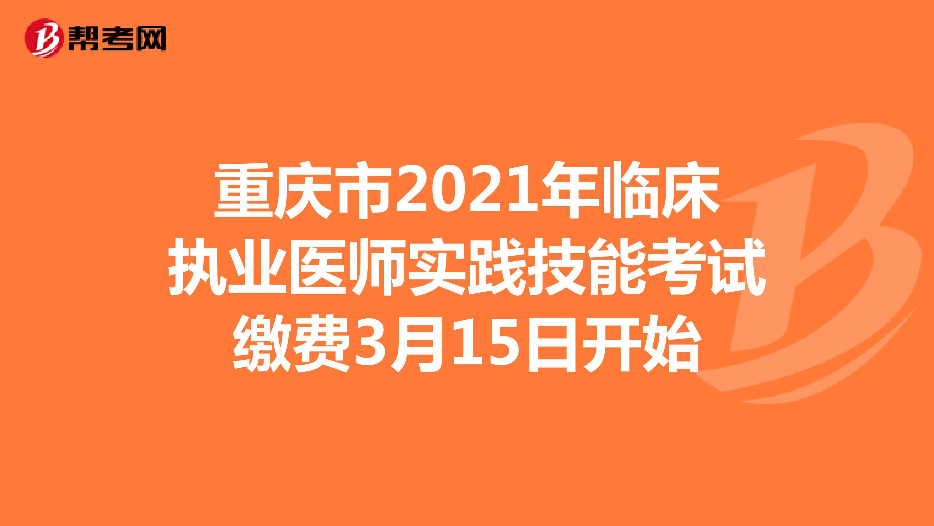 重慶市2021年臨床執業醫師實踐技能考試繳費3月15日開始