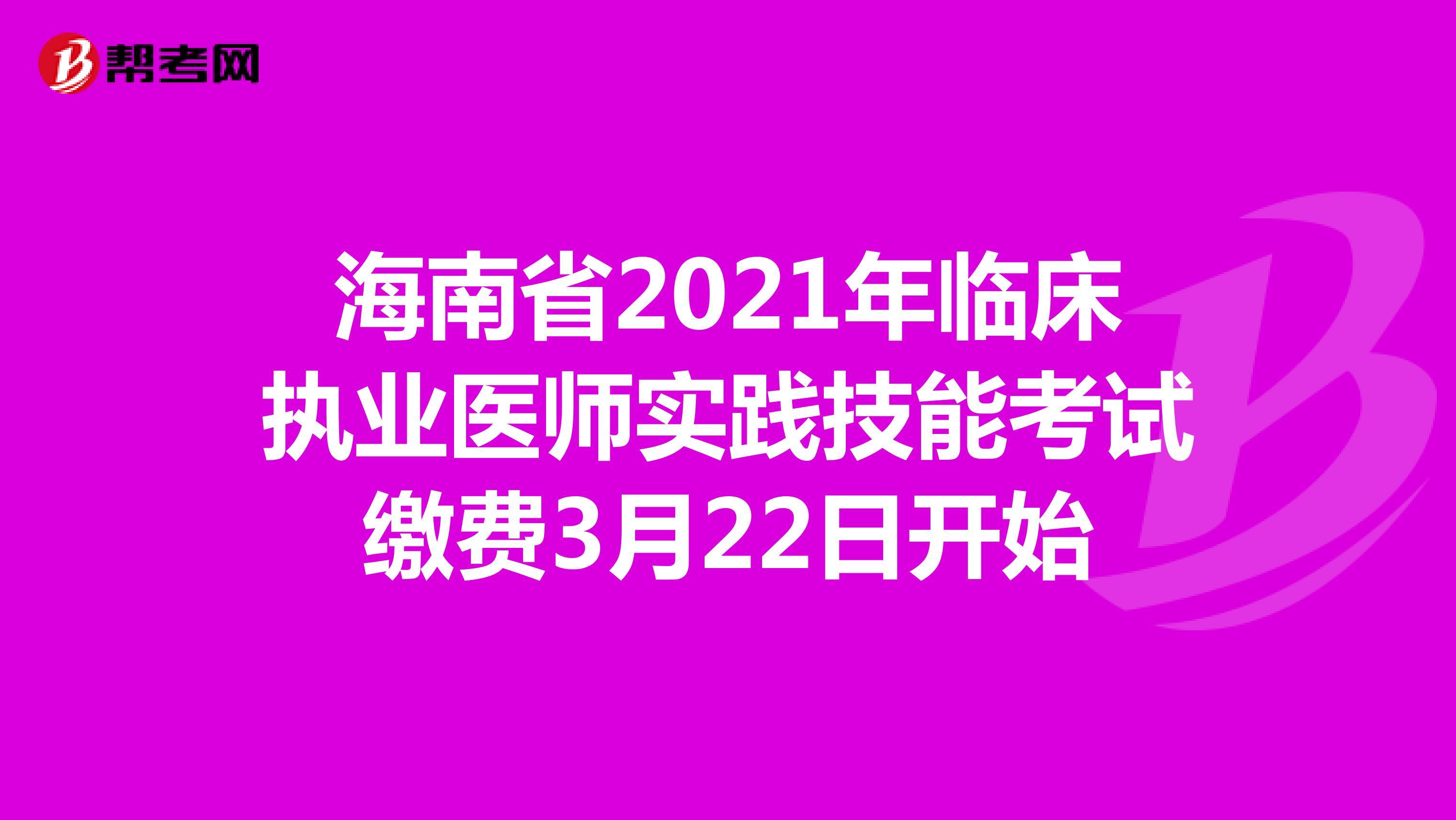海南省2021年临床执业医师实践技能考试缴费3月22日开始
