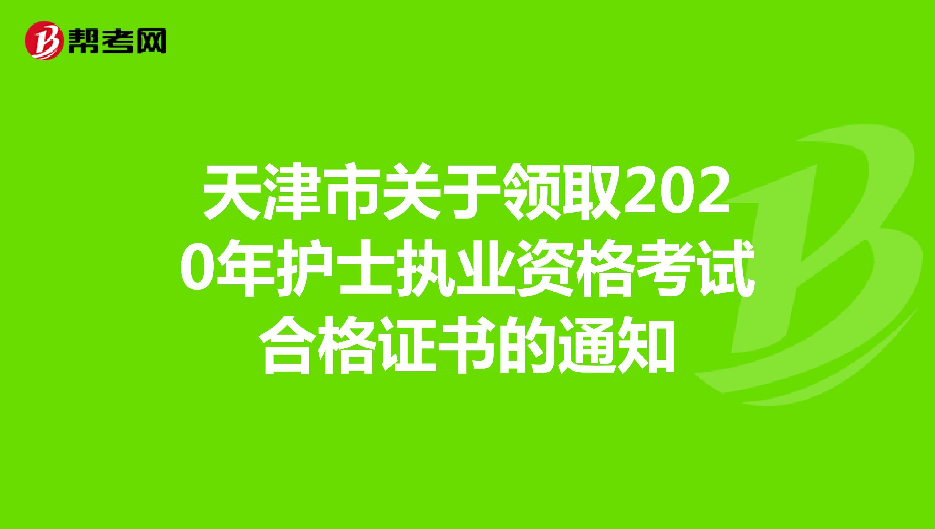 天津市關于領取2020年護士執業資格考試合格證書的通知