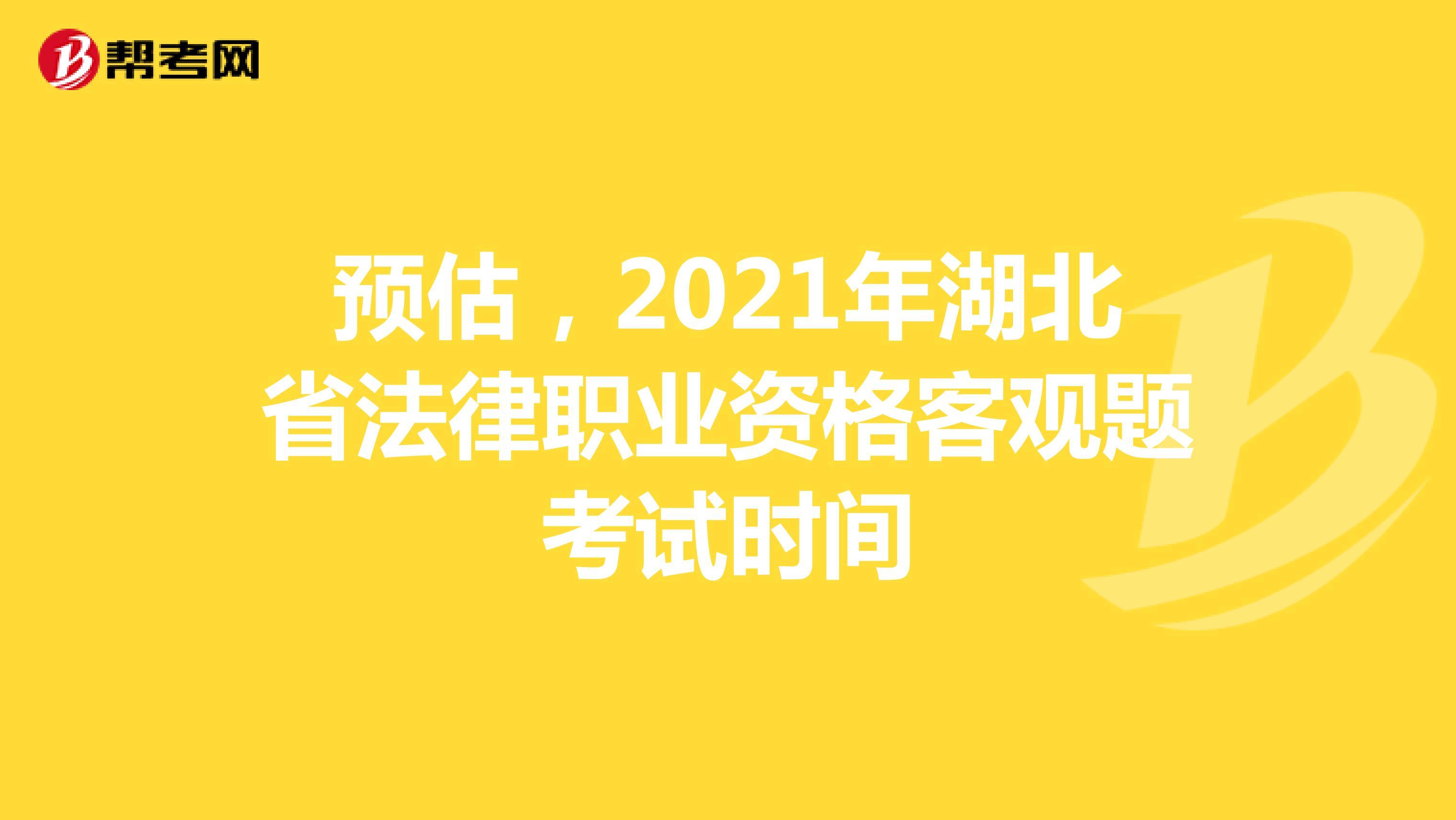 预估,2021年湖北省法律职业资格客观题考试时间