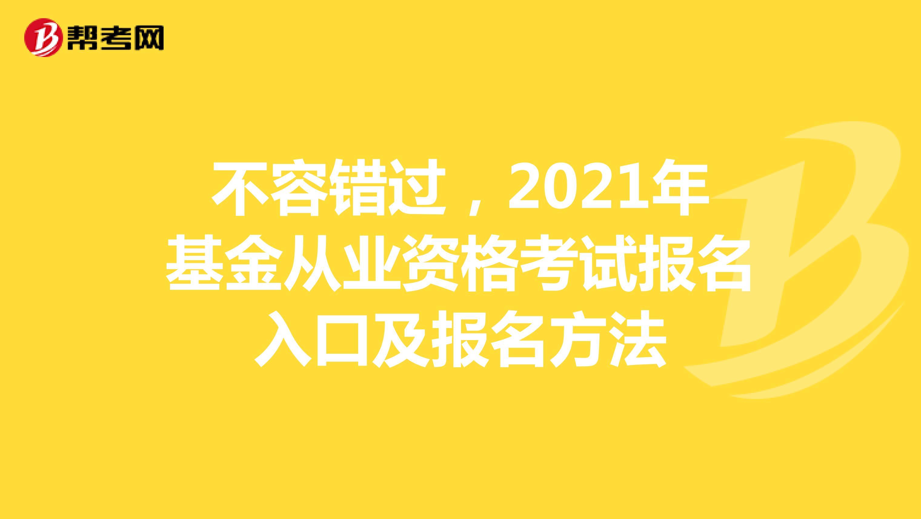 不容錯過,2021年基金從業資格考試報名入口及報名方法