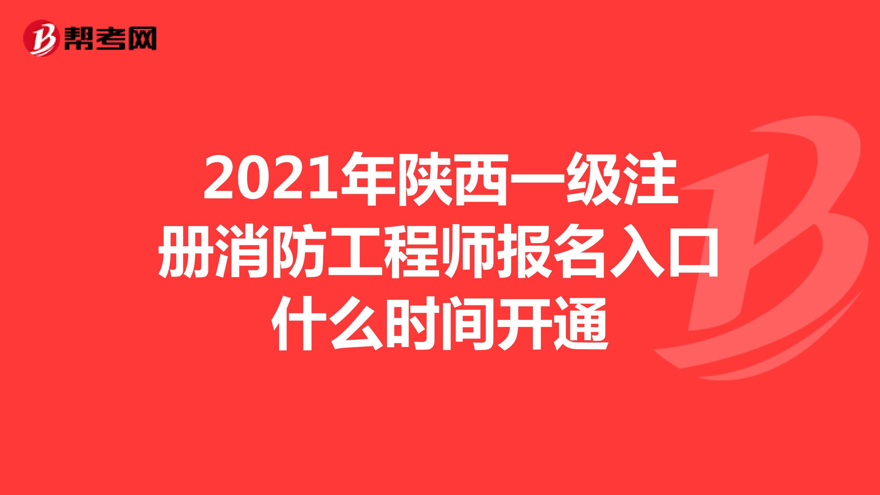 2021年陜西一級注冊消防工程師報名入口什么時間開通