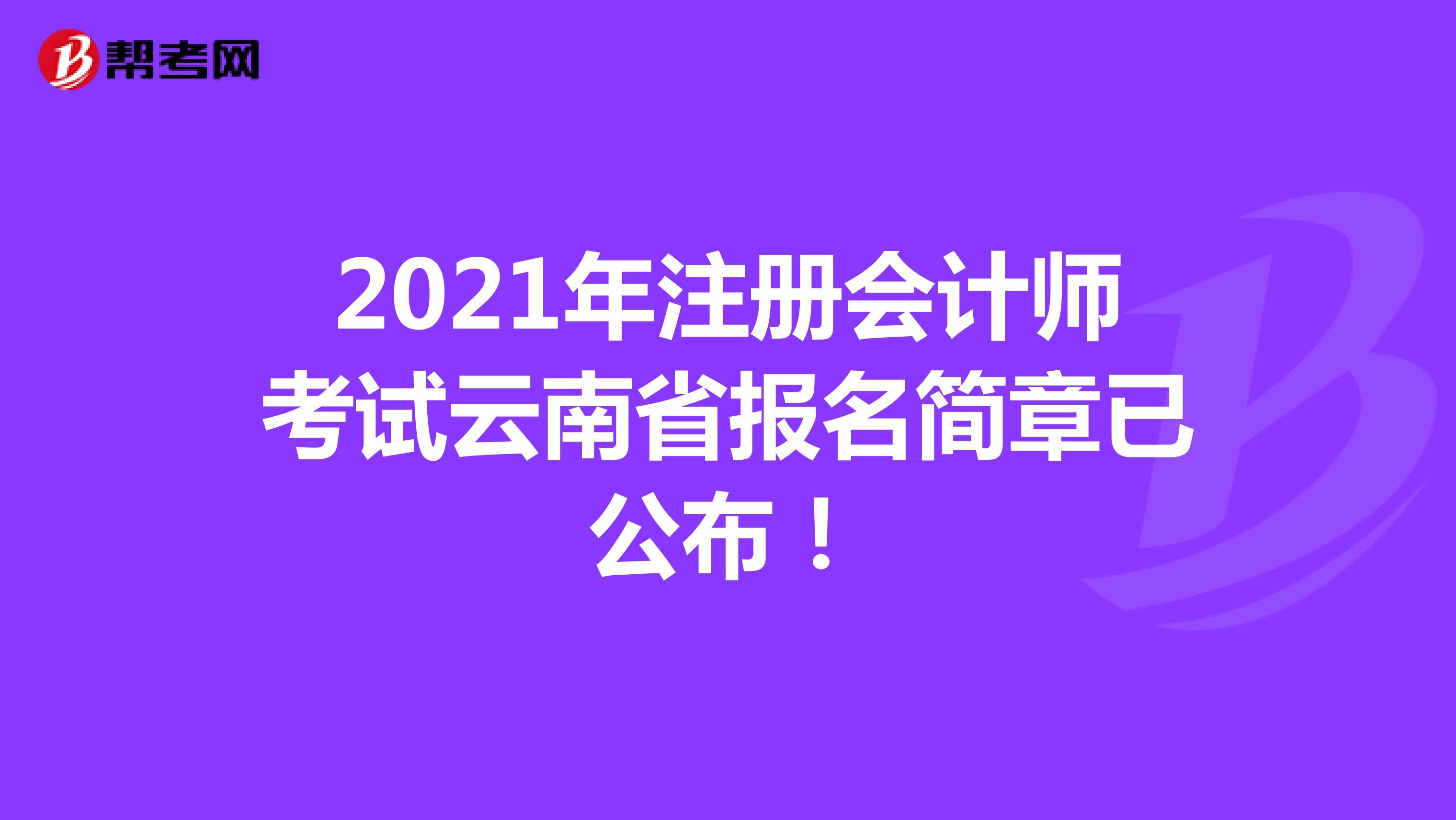2021年注冊會計師考試云南省報名簡章已公布!