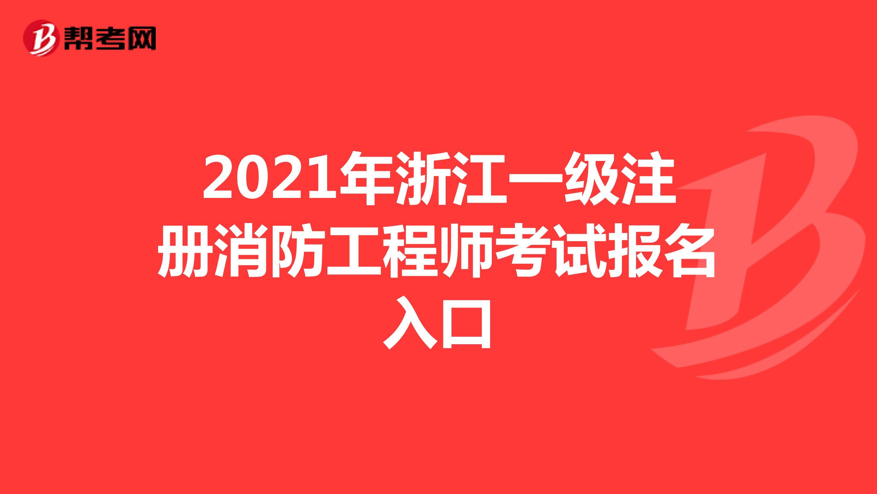 2021年浙江一级注册消防工程师考试报名入口