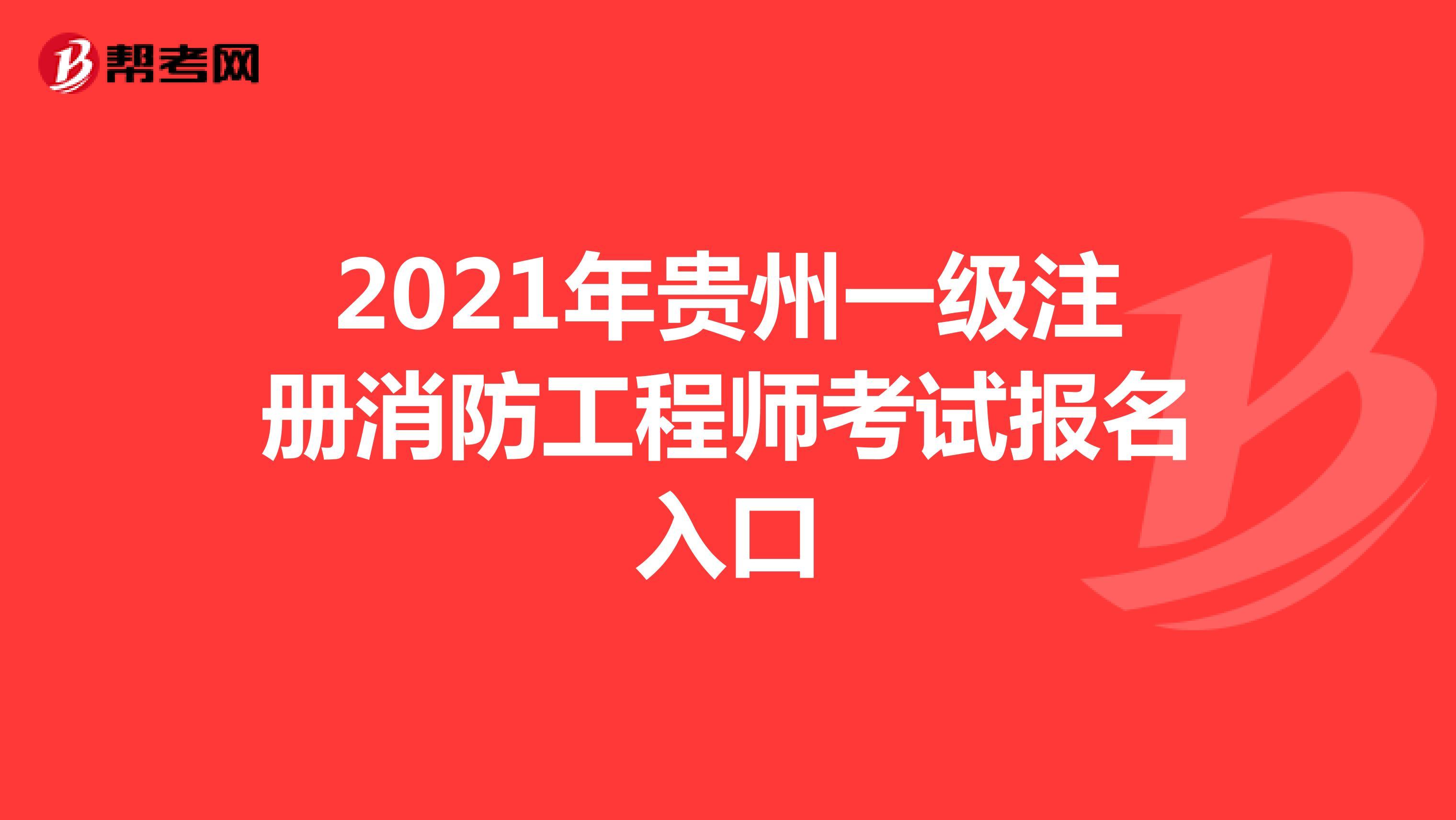 2021年贵州一级注册消防工程师考试报名入口