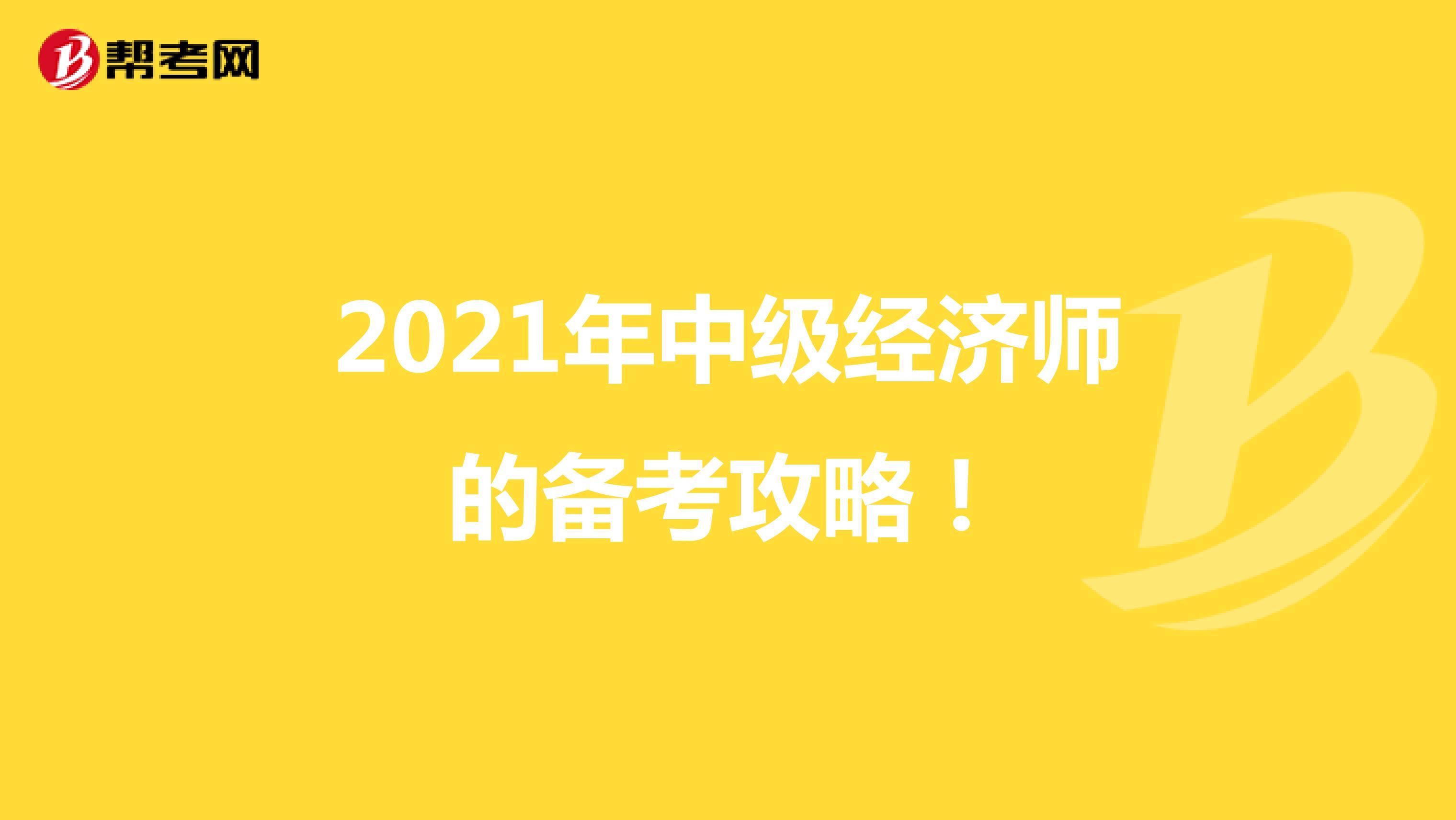 2021年中級經濟師的備考攻略!
