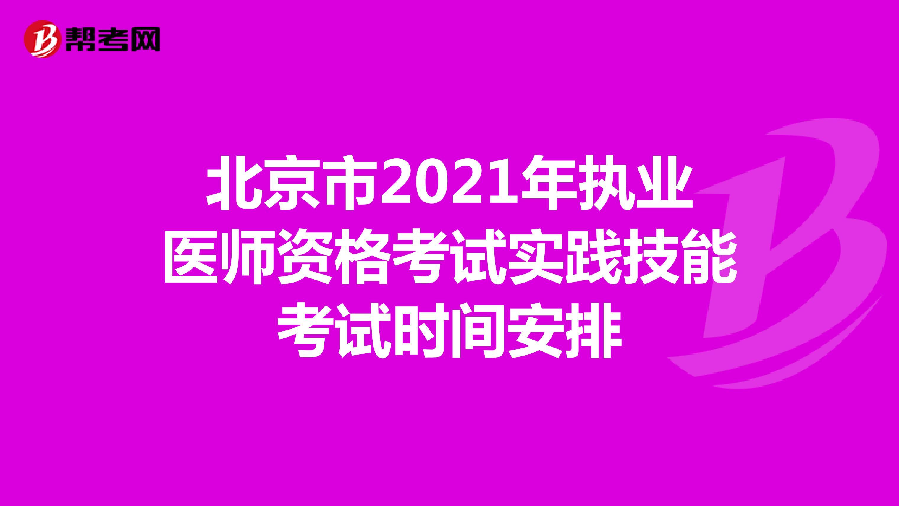 北京市2021年执业医师资格考试实践技能考试时间安排