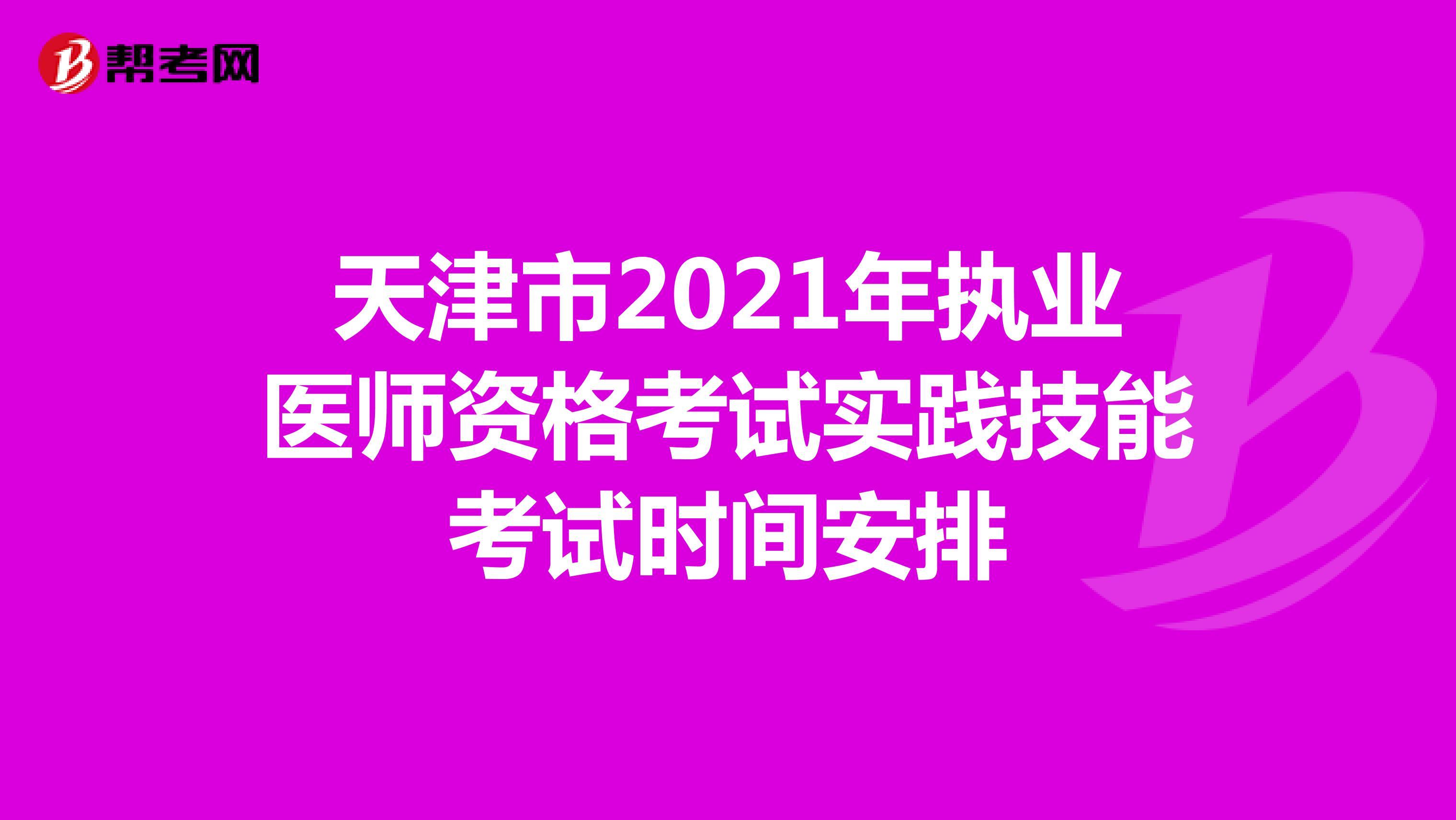天津市2021年執業醫師資格考試實踐技能考試時間安排