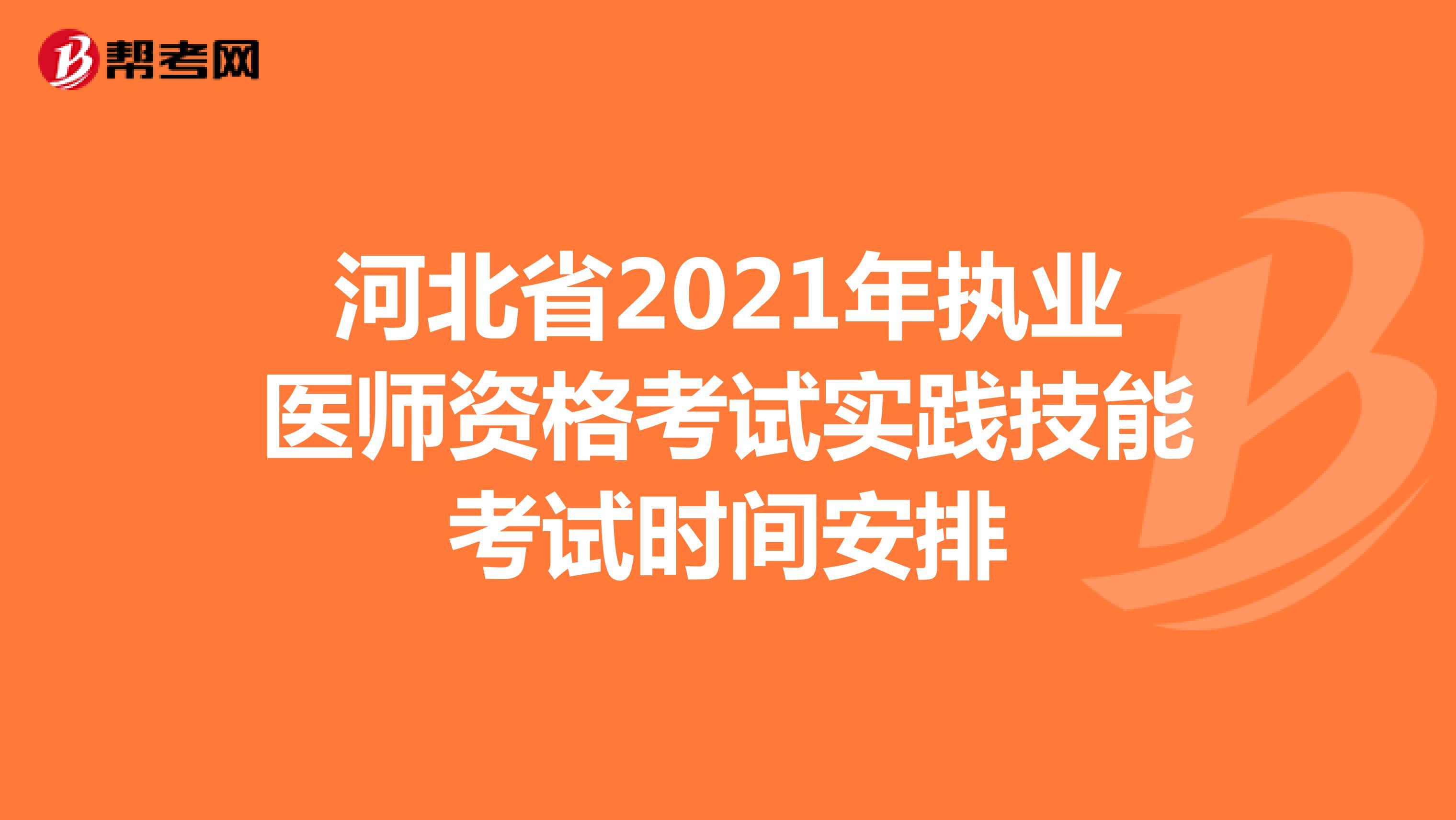 河北省2021年執業醫師資格考試實踐技能考試時間安排