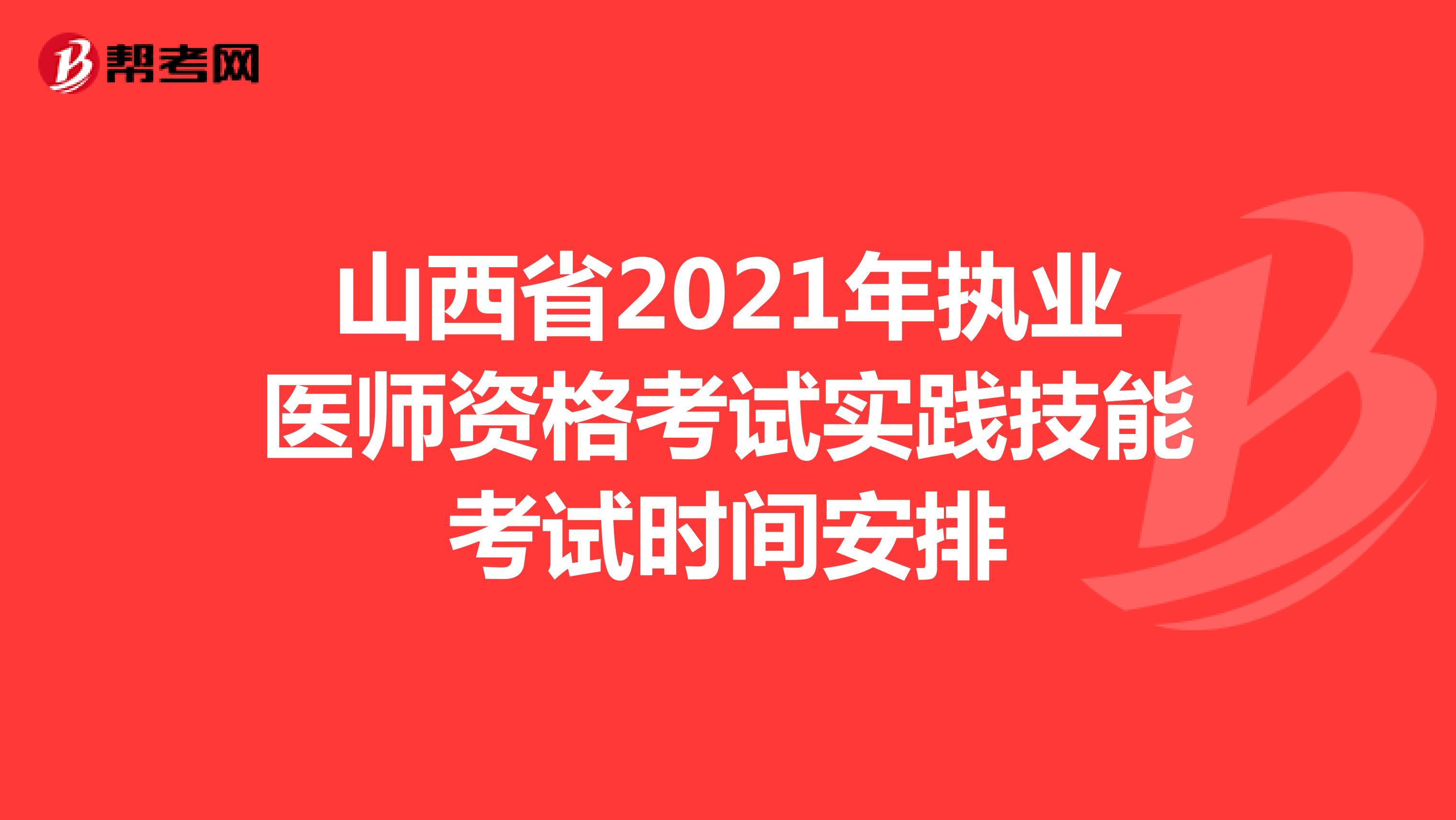 山西省2021年执业医师资格考试实践技能考试时间安排