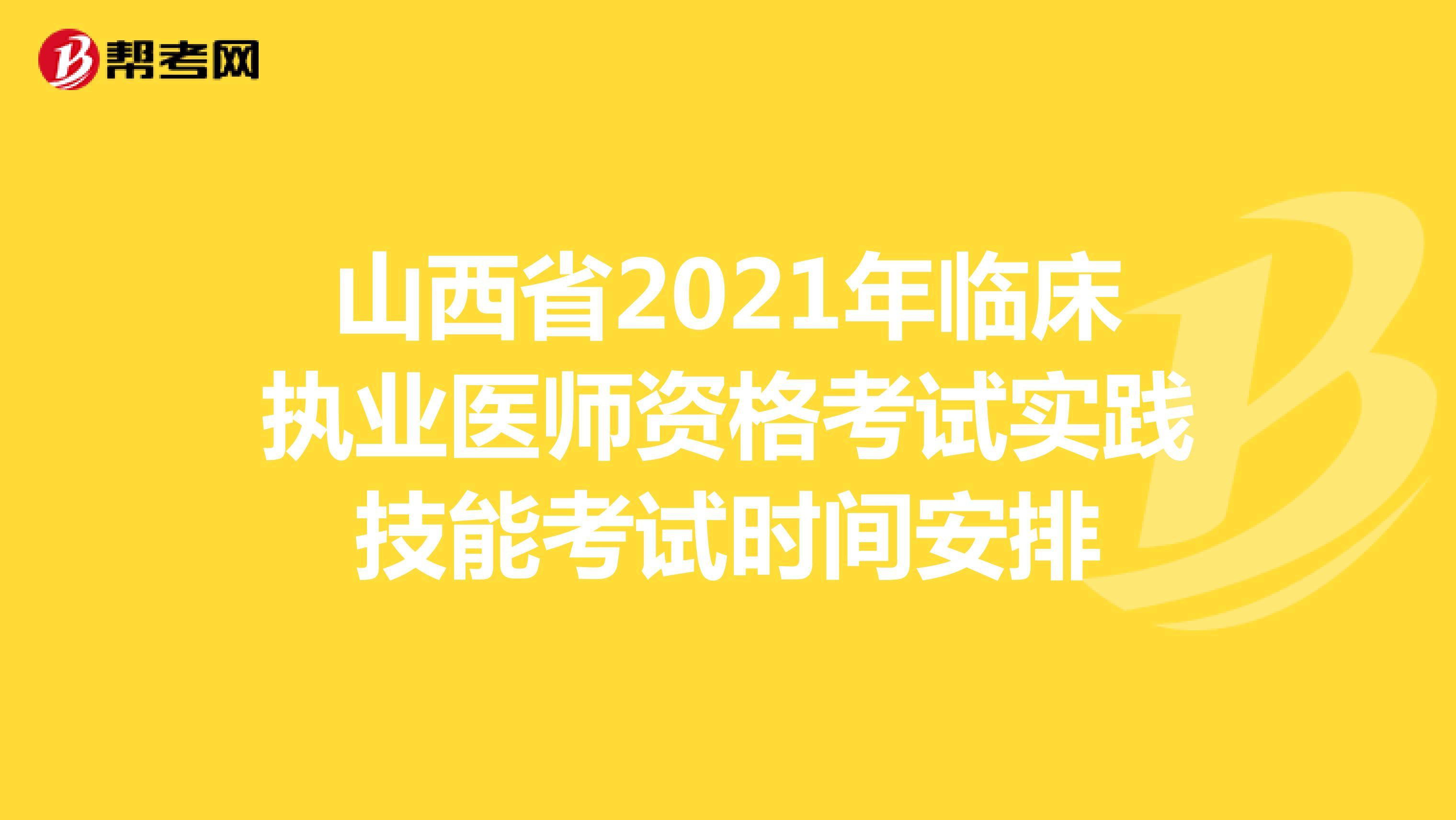 山西省2021年临床执业医师资格考试实践技能考试时间安排