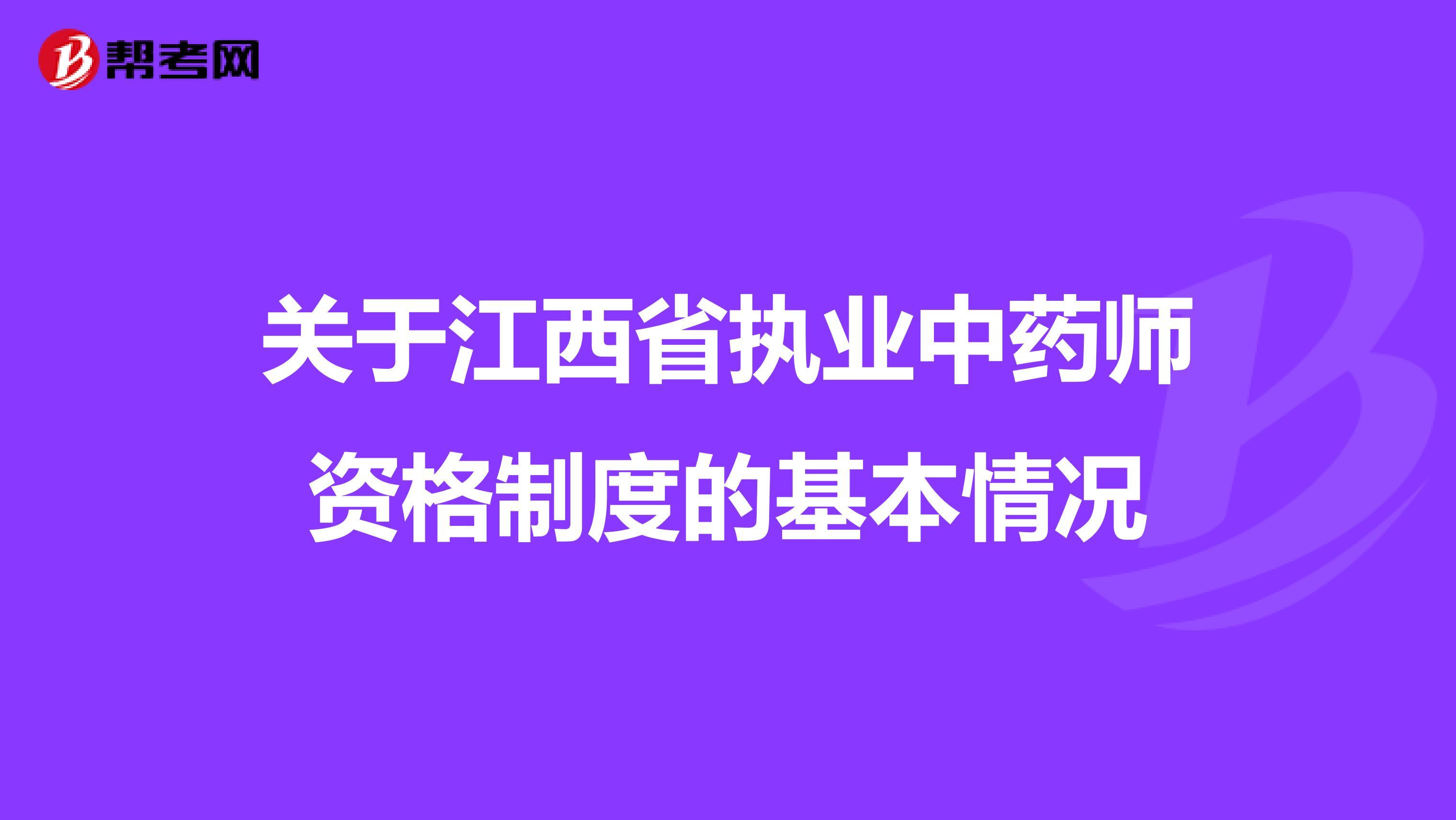 關于江西省執業中藥師資格制度的基本情況