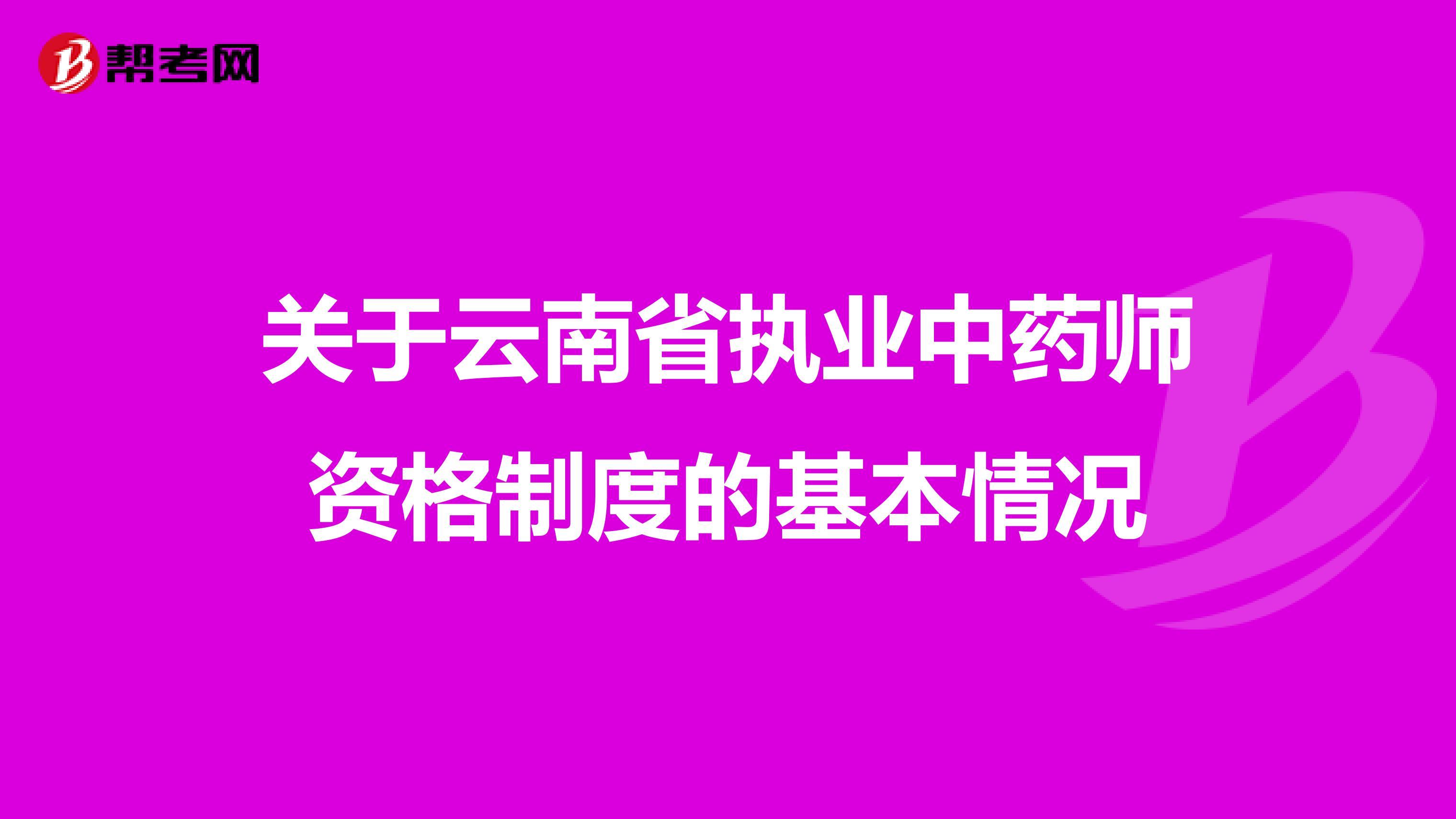 關于云南省執業中藥師資格制度的基本情況