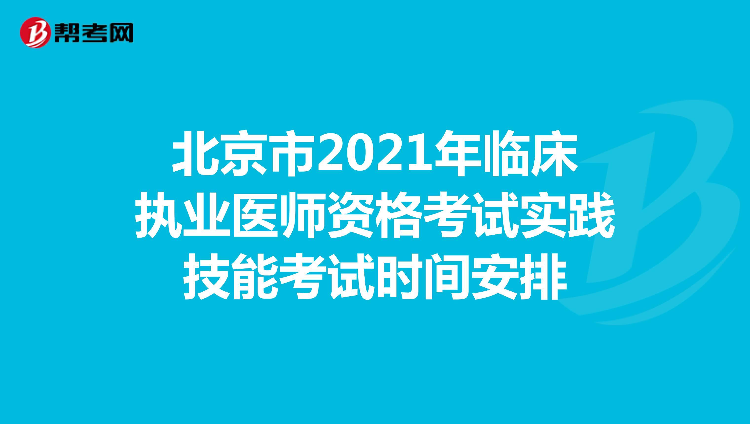 北京市2021年临床执业医师资格考试实践技能考试时间安排