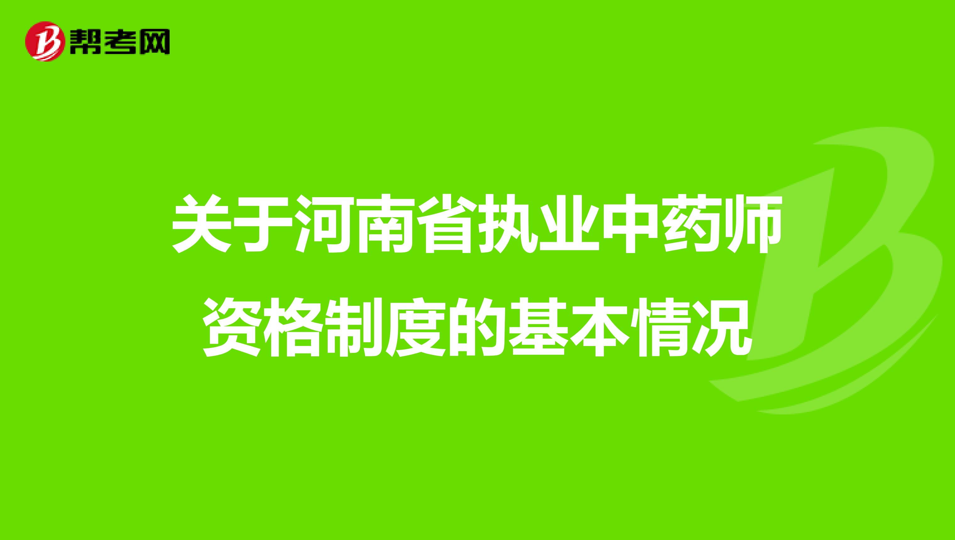 關于河南省執業中藥師資格制度的基本情況