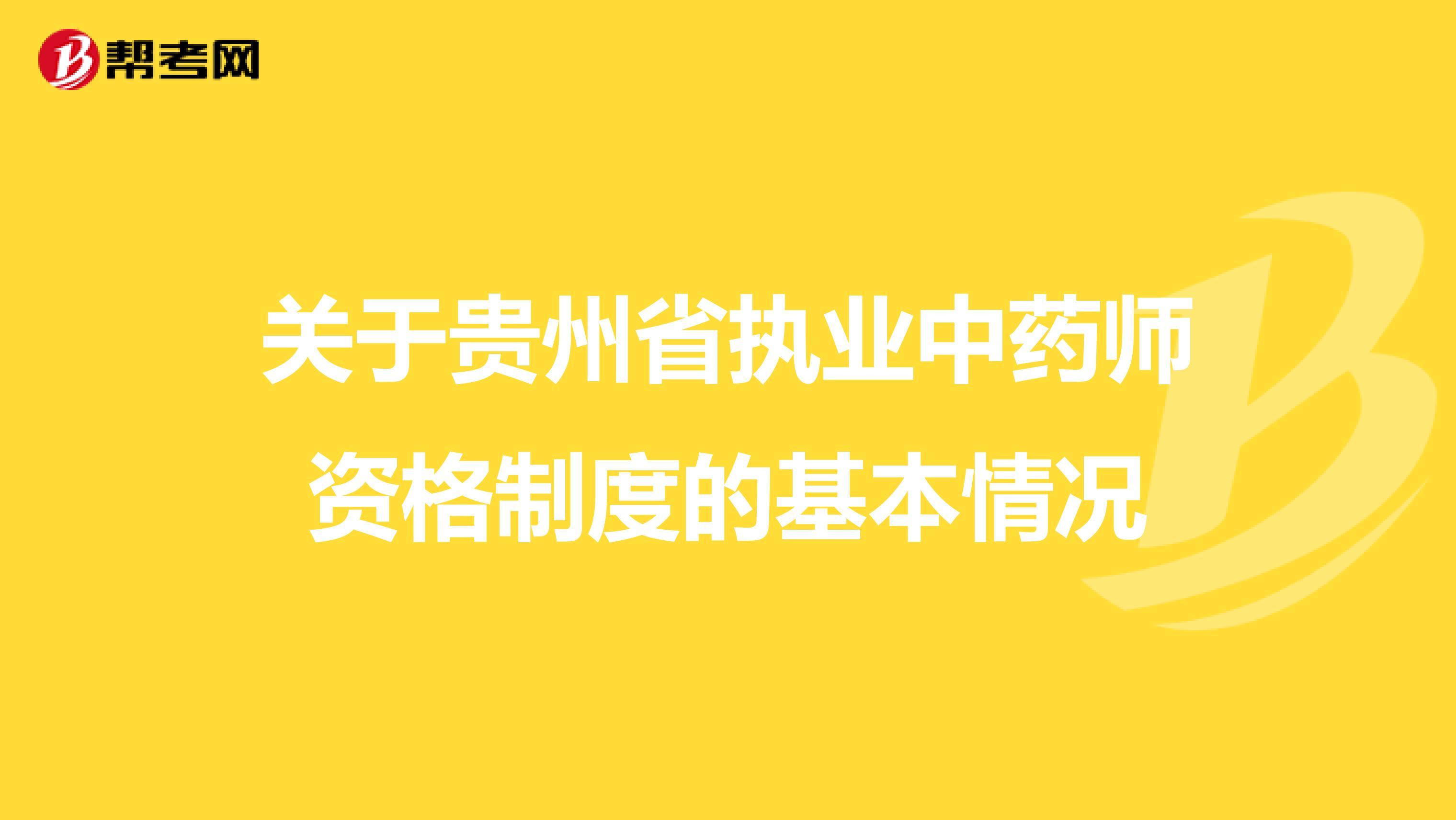 關于貴州省執業中藥師資格制度的基本情況