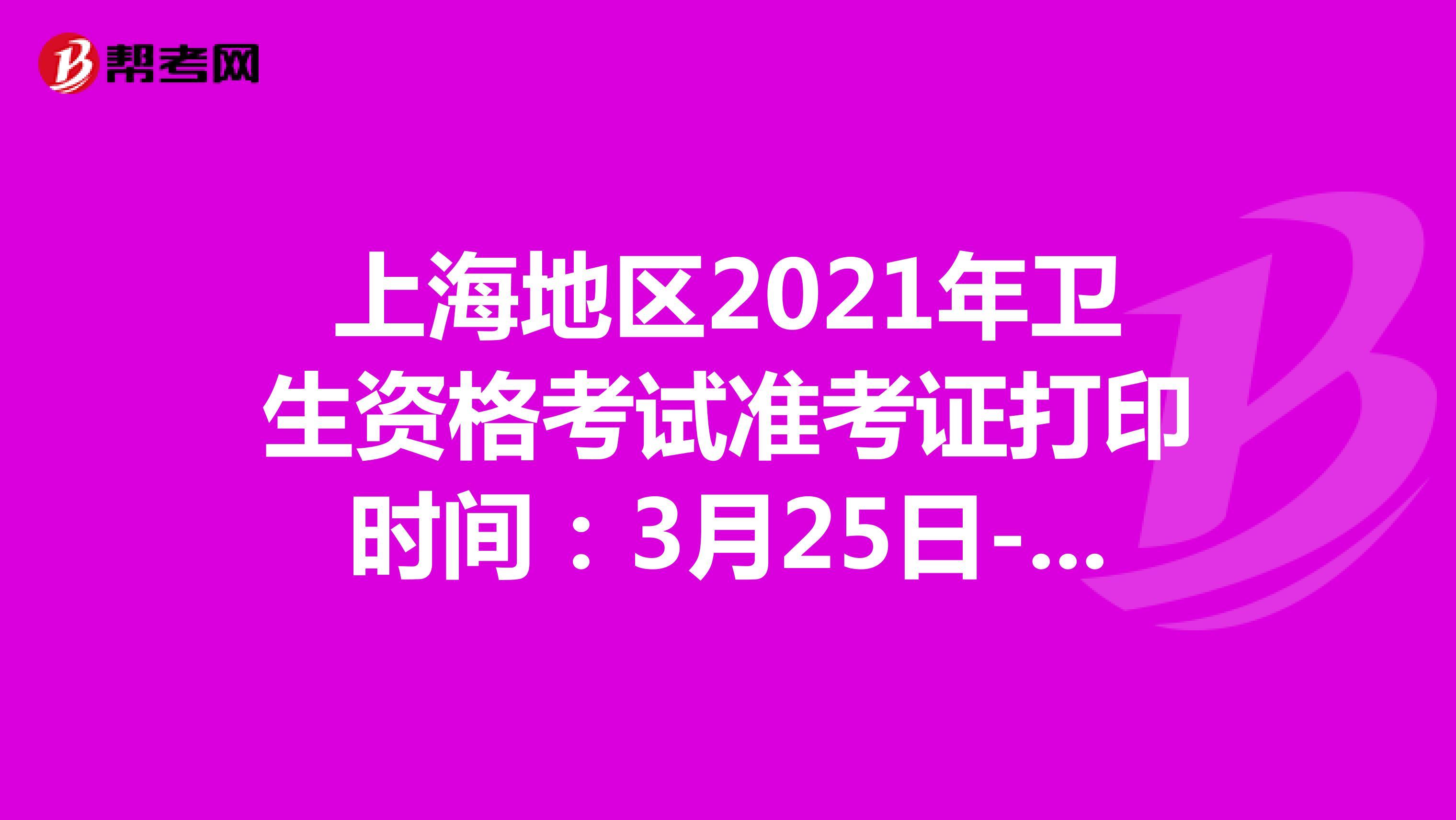 上海地區2021年衛生資格考試準考證打印時間:3月25日-4月18日