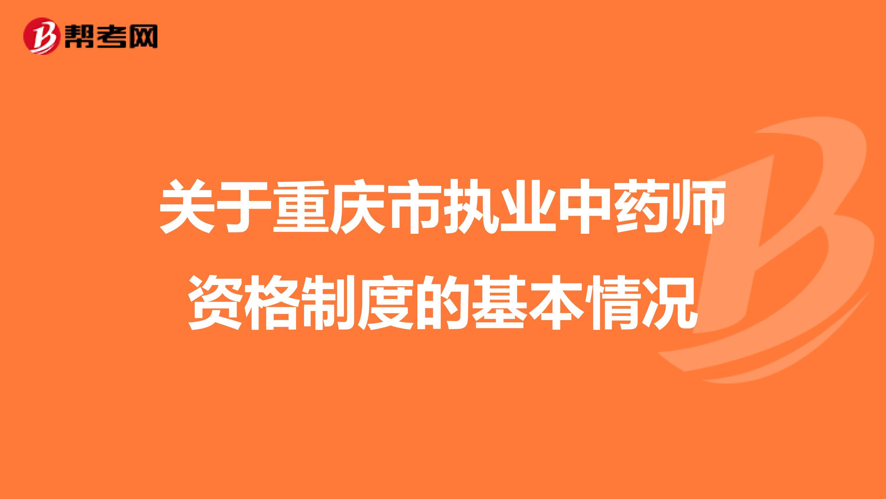 關于重慶市執業中藥師資格制度的基本情況