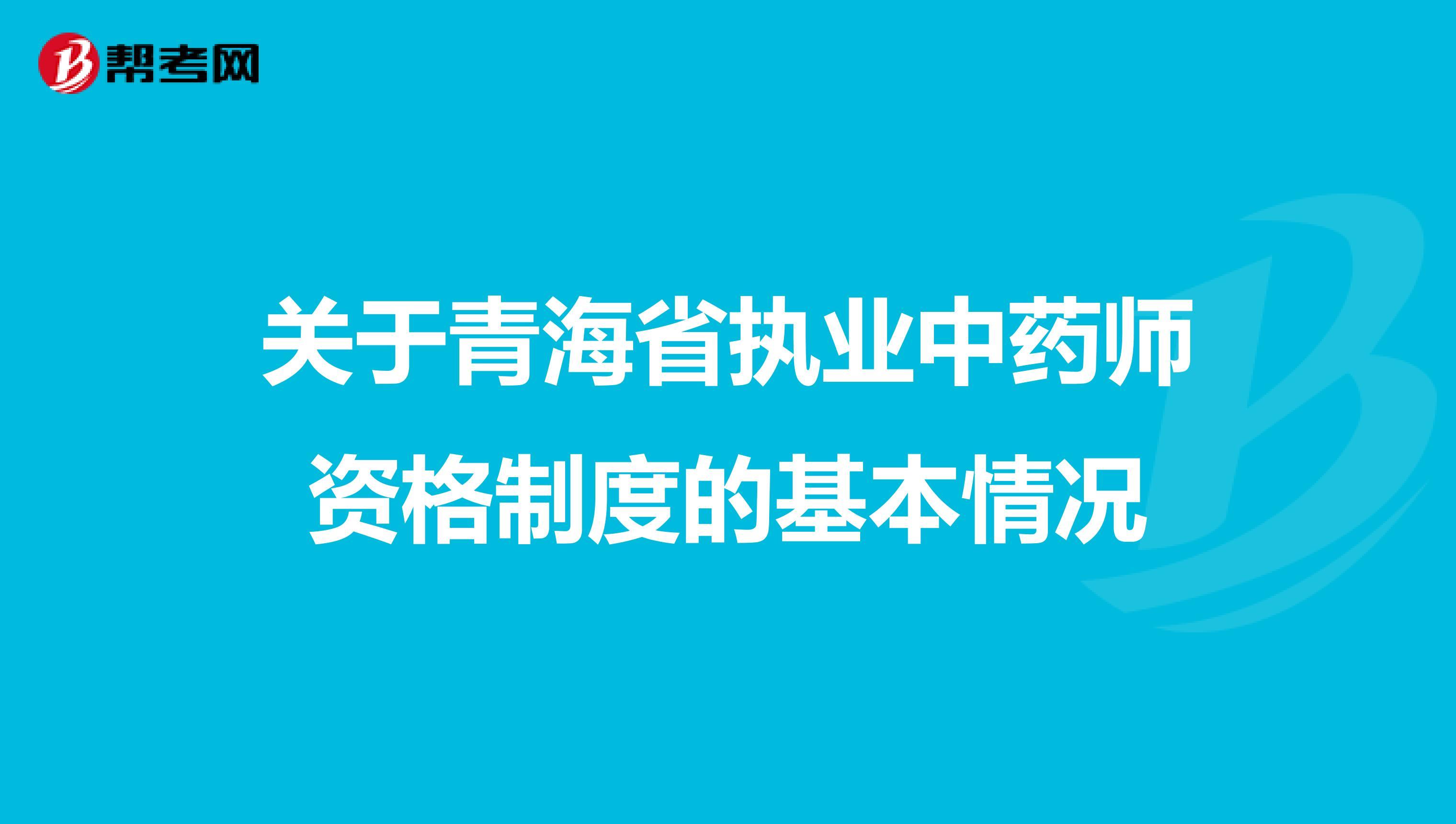 關于青海省執業中藥師資格制度的基本情況