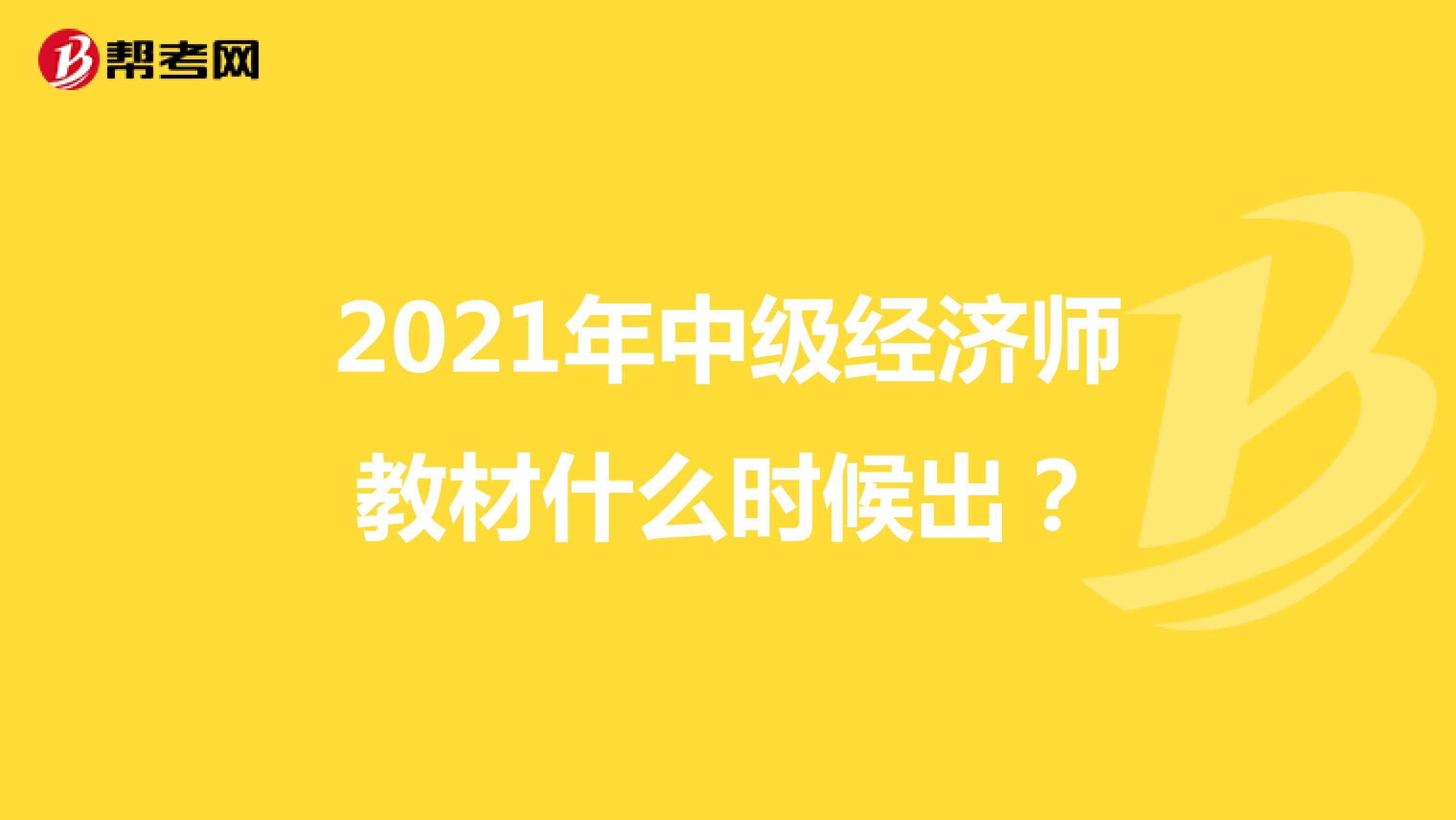 2021年中級經濟師教材什么時候出?
