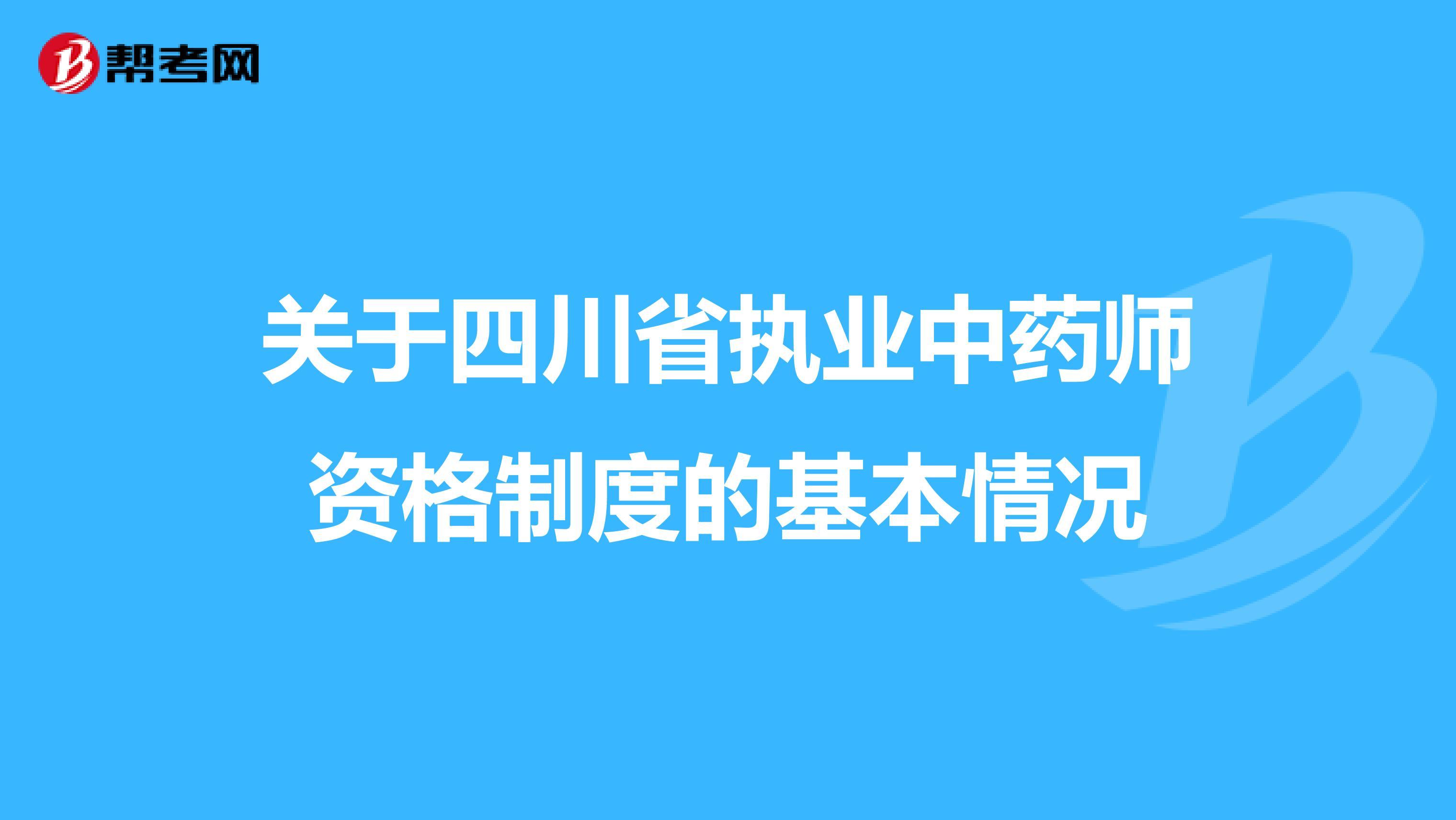 關于四川省執業中藥師資格制度的基本情況