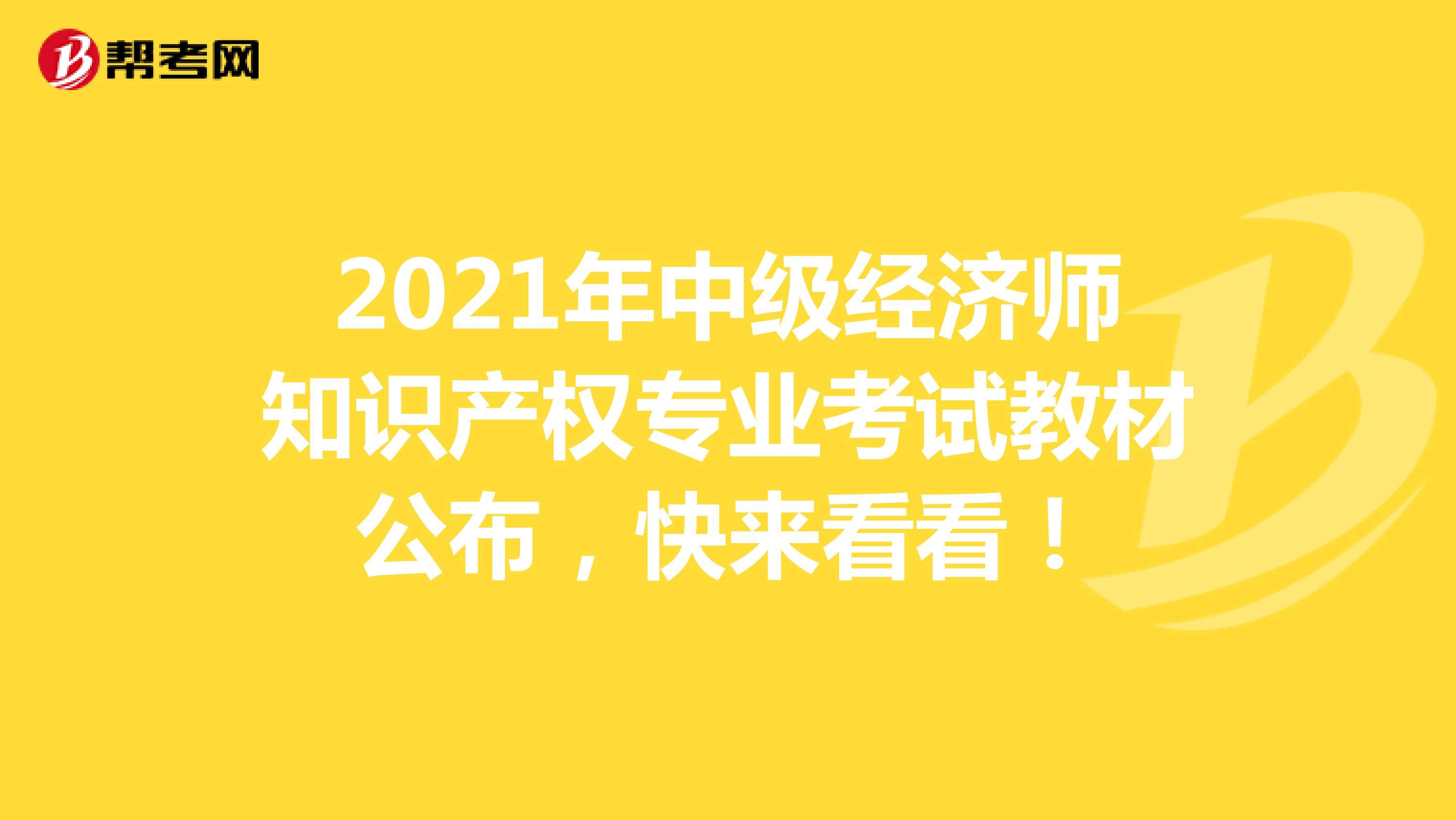 2021年中級經濟師知識產權專業考試教材公布,快來看看!