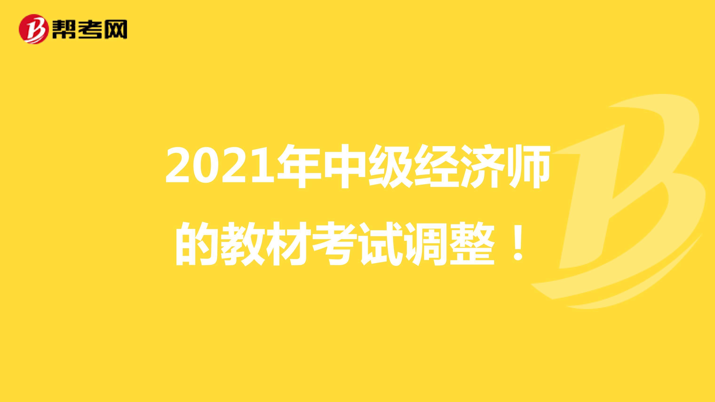 2021年中級經濟師的教材考試調整!