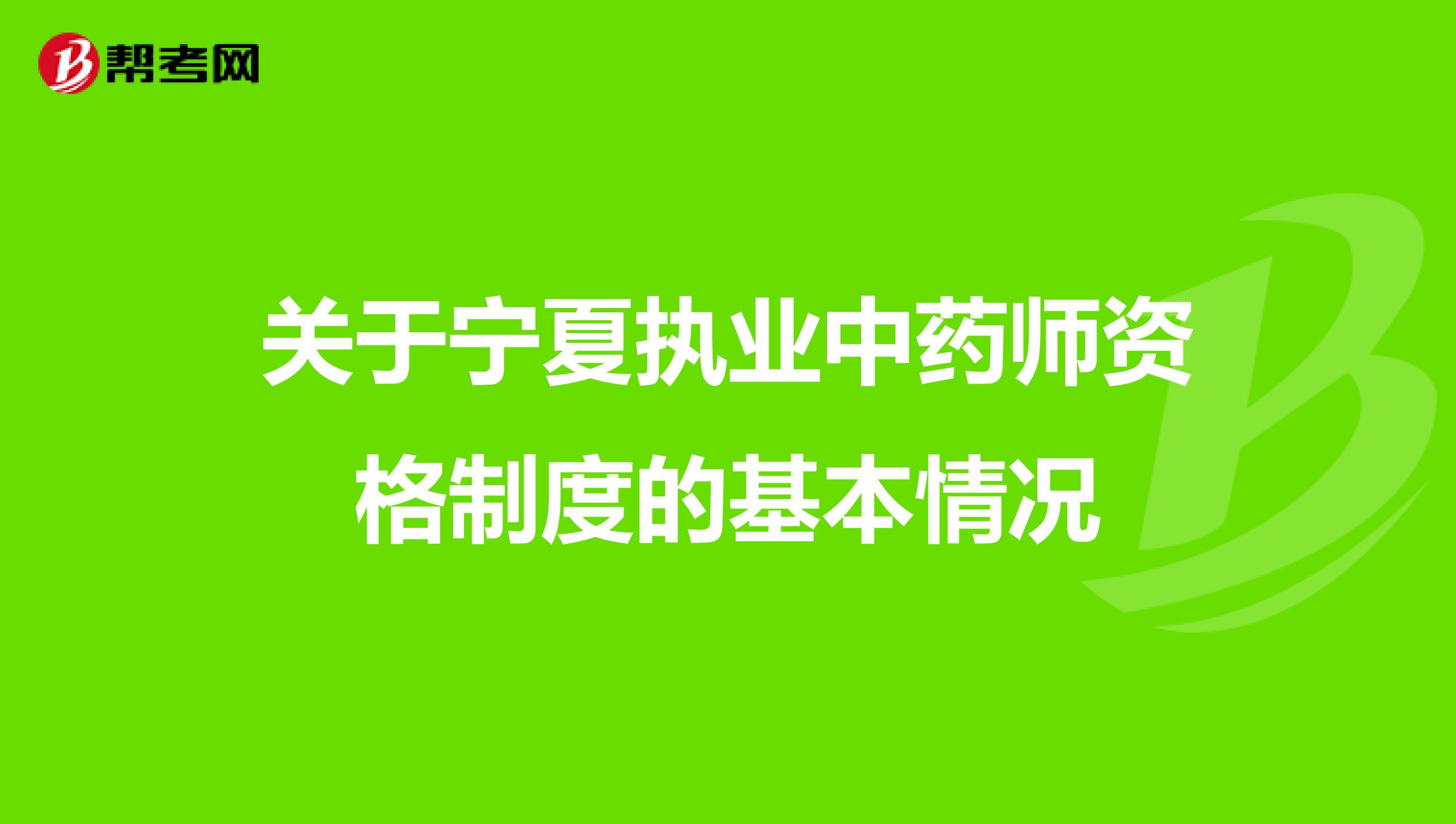 关于宁夏执业中药师资格制度的基本情况