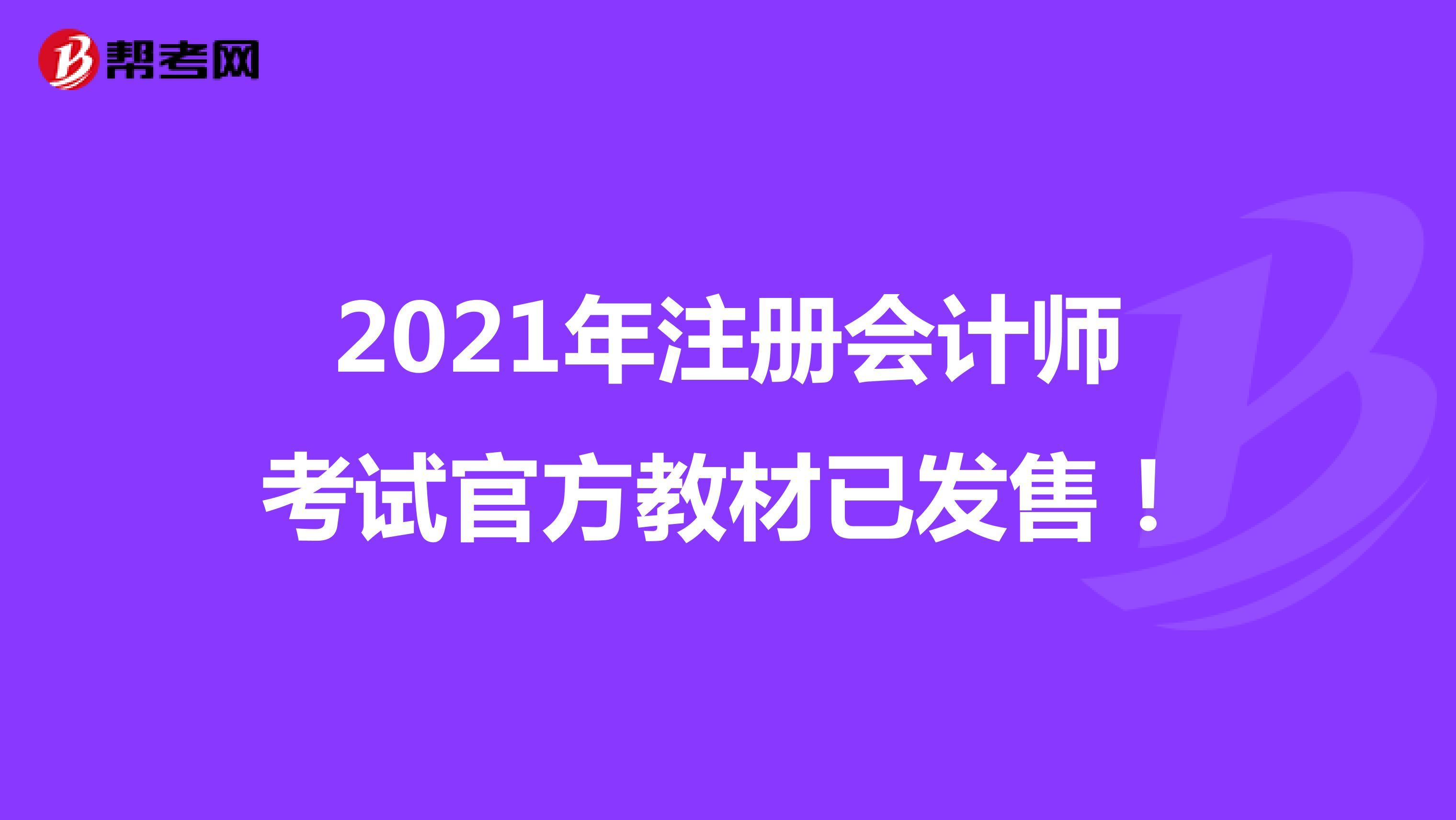 2021年注冊會計師考試官方教材已發售!