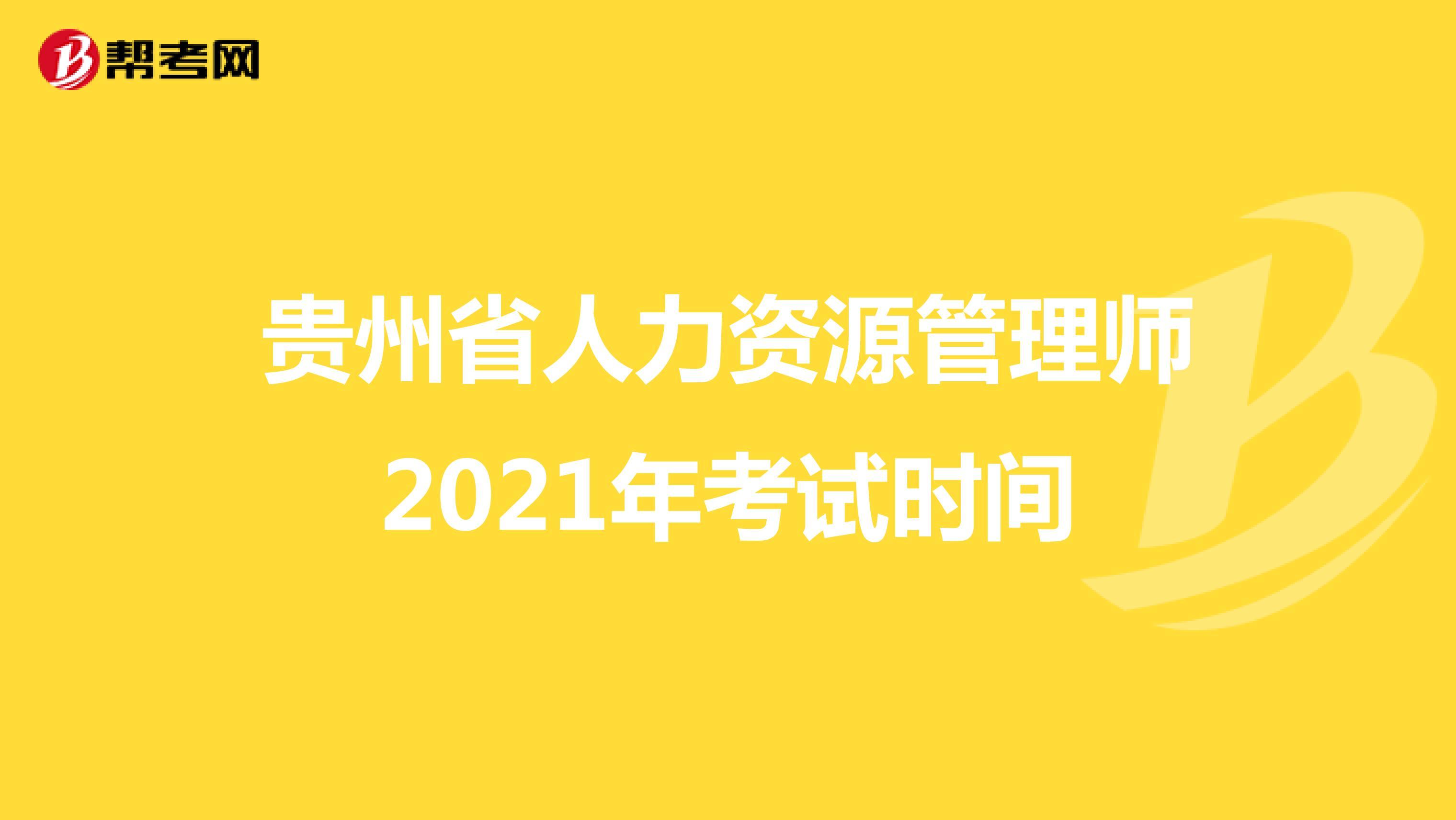 贵州省人力资源管理师2021年考试时间
