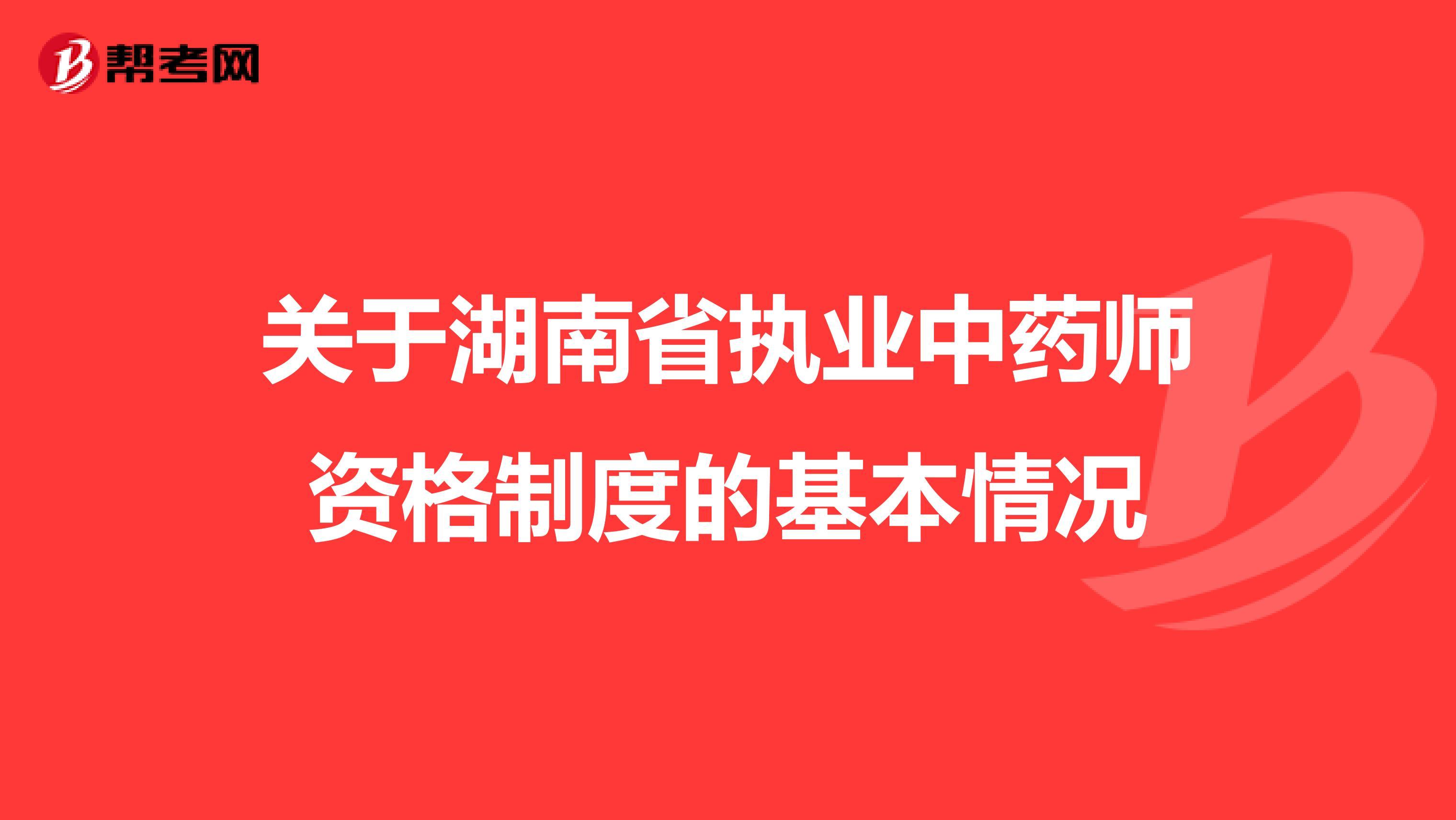 關于湖南省執業中藥師資格制度的基本情況