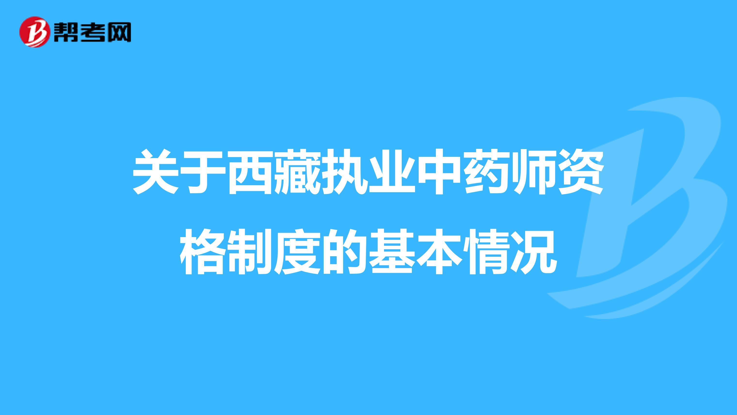 关于西藏执业中药师资格制度的基本情况