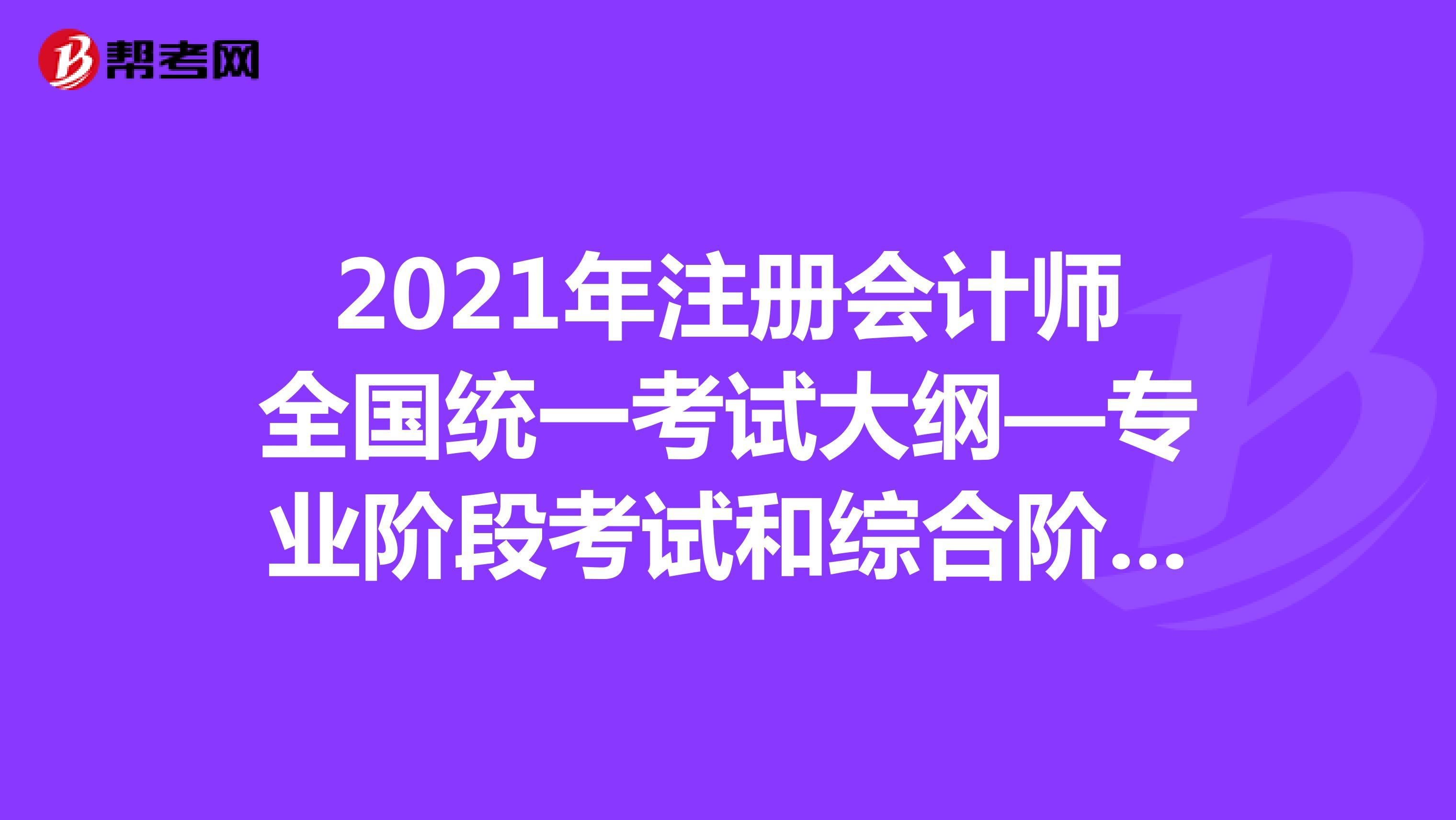 2021年注冊會計師寧夏考試大綱—專業階段考試和綜合階段考試的通知已發布