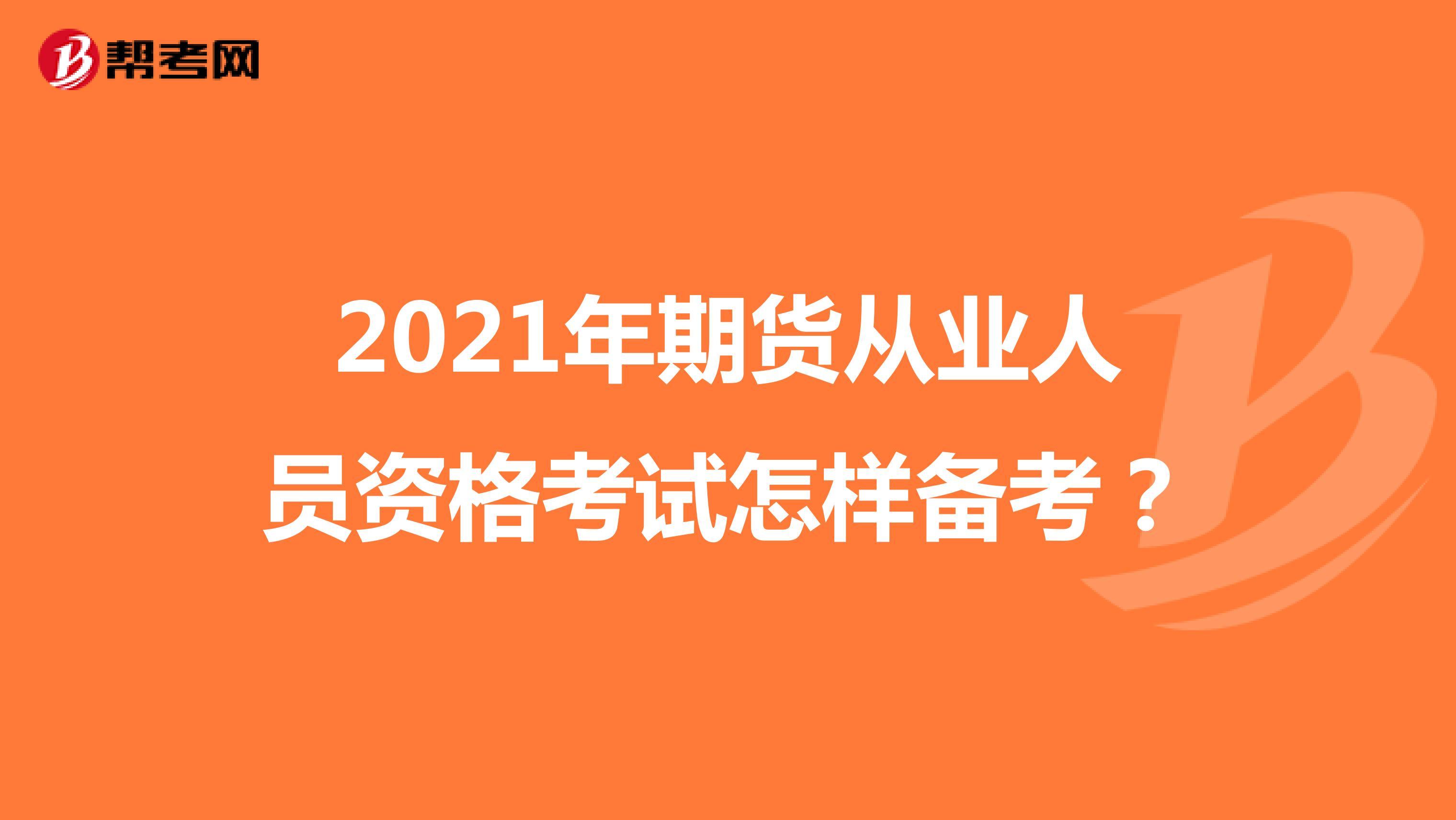 2021年期貨從業人員資格考試怎樣備考?