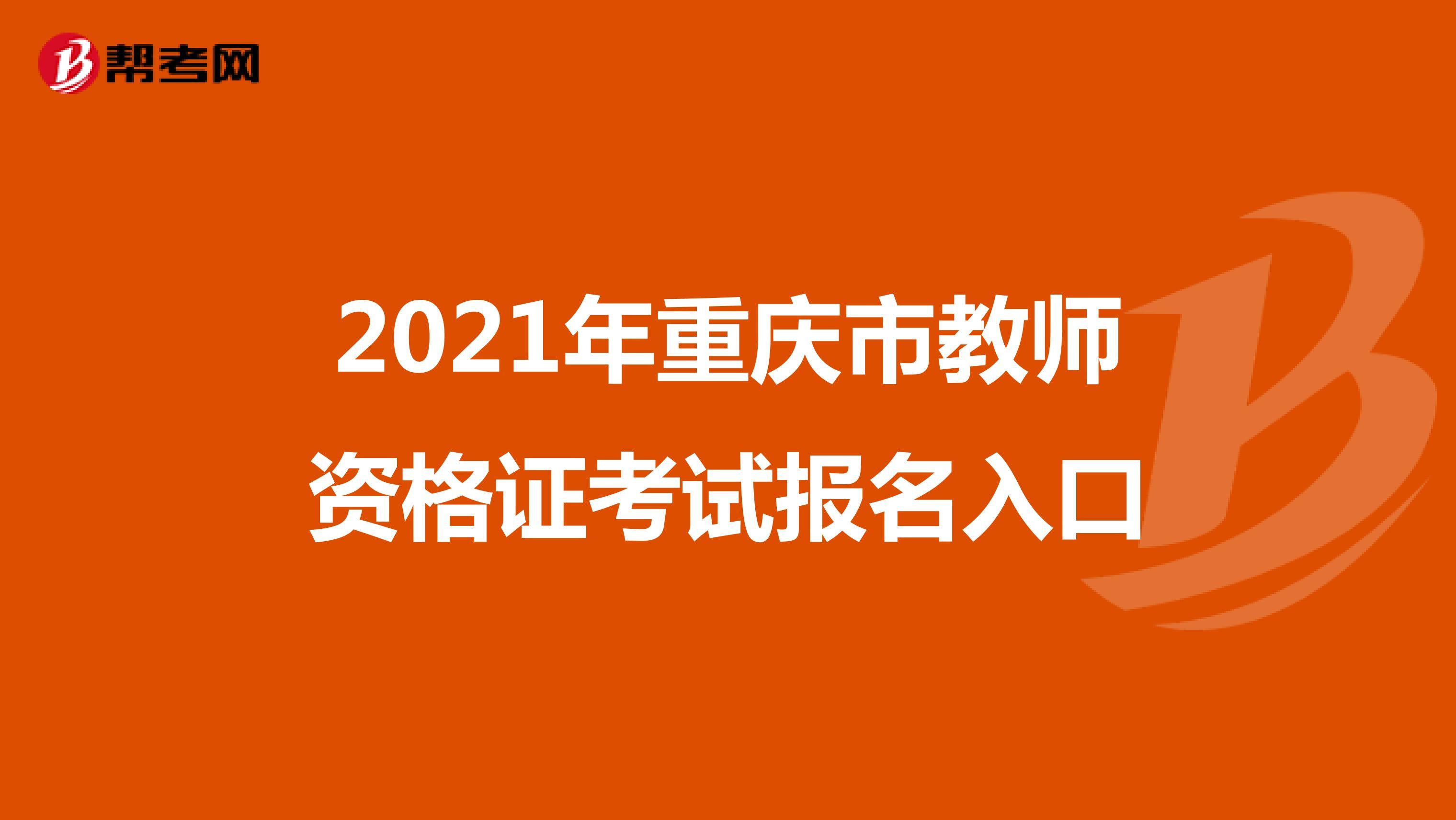 2021年重慶市教師資格證考試報名入口