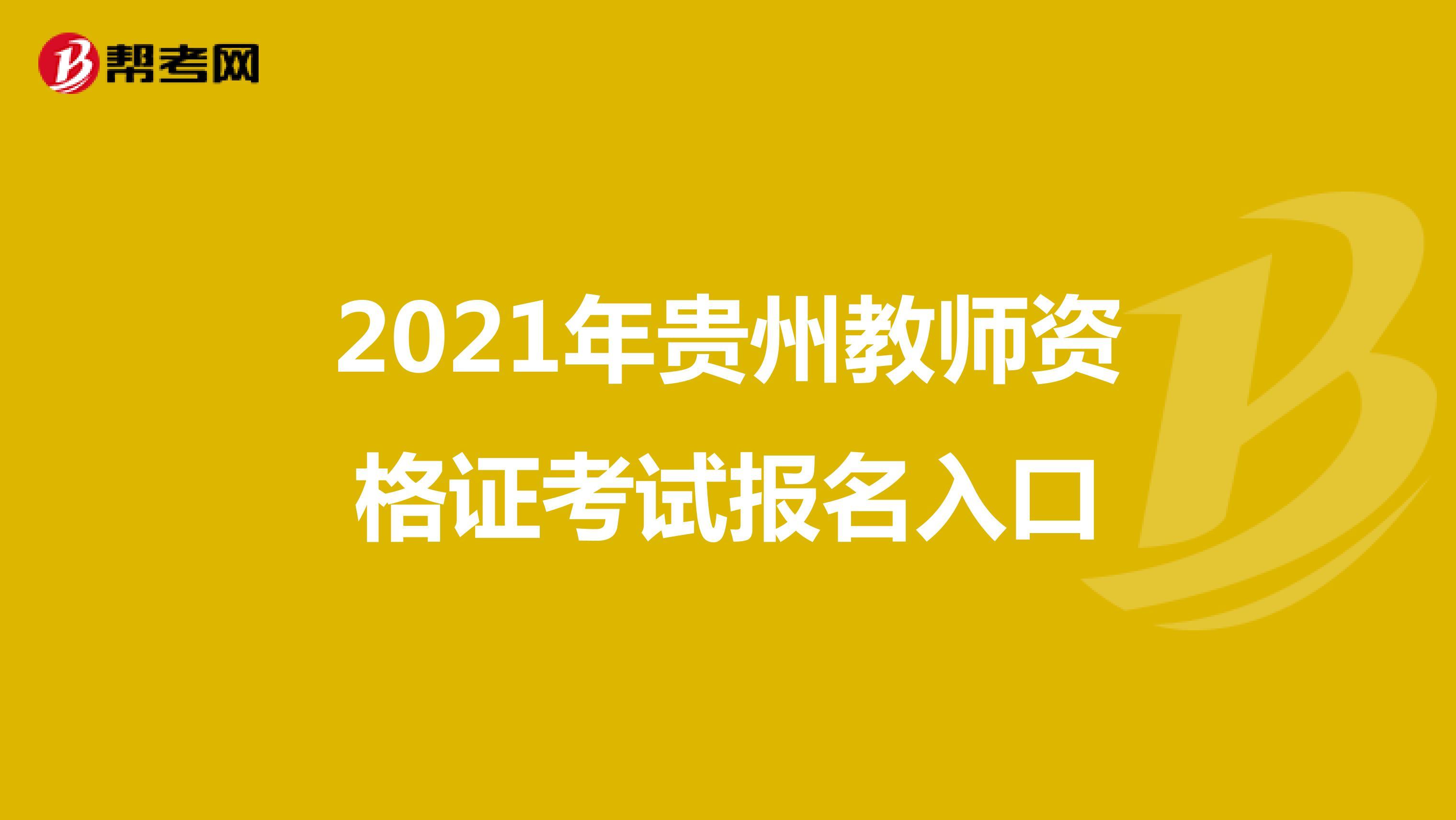 2021年貴州教師資格證考試報名入口