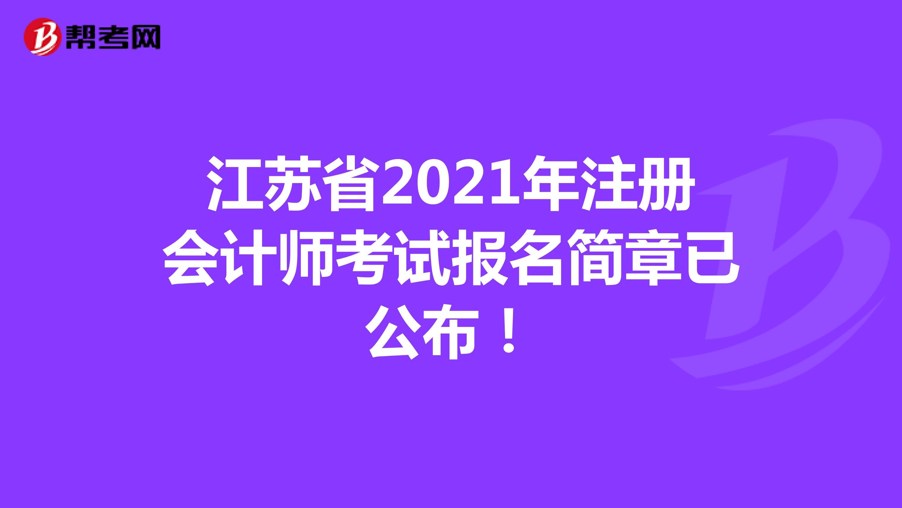江蘇省2021年注冊會計師考試報名簡章已公布!