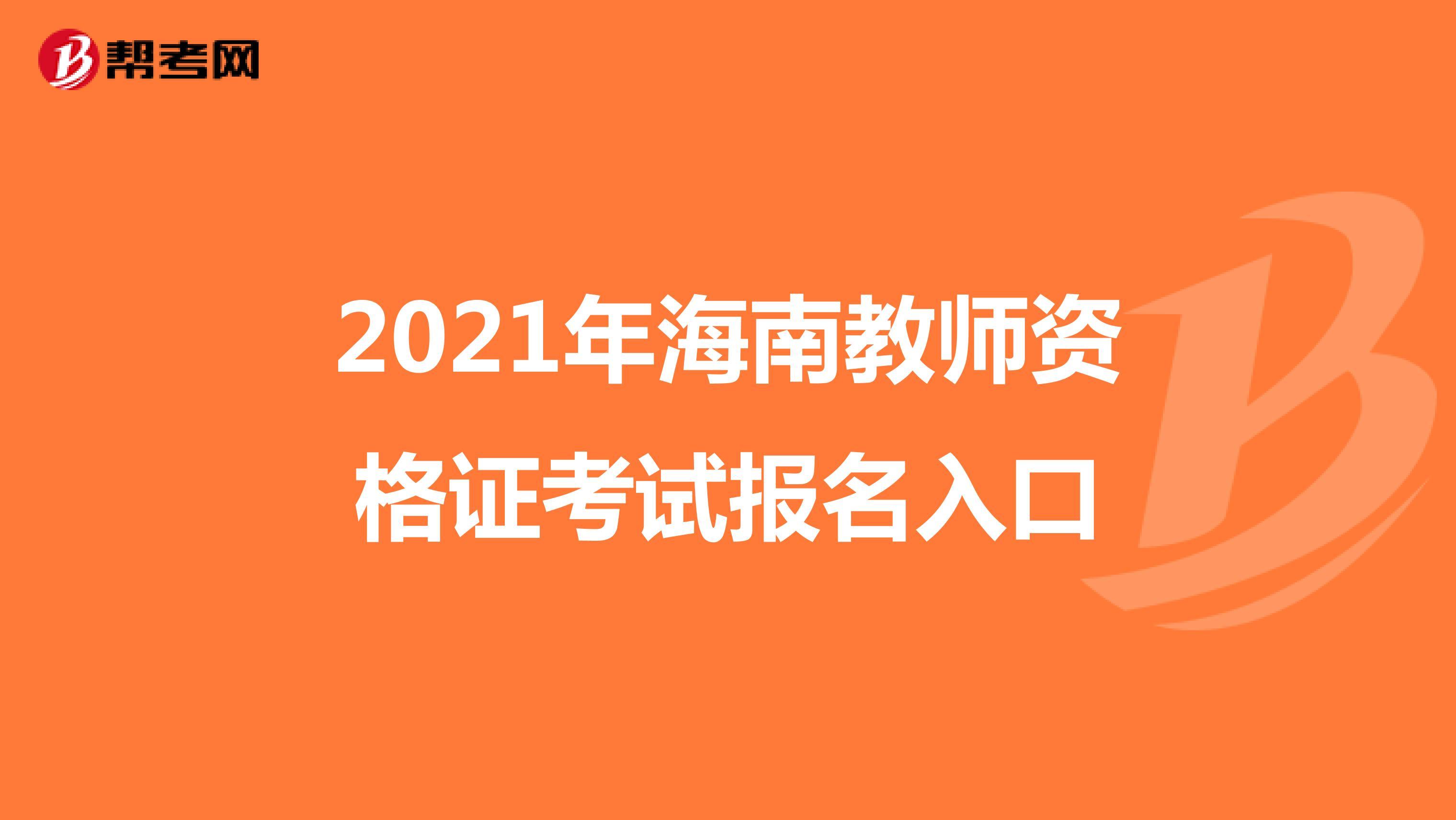2021年海南教師資格證考試報名入口