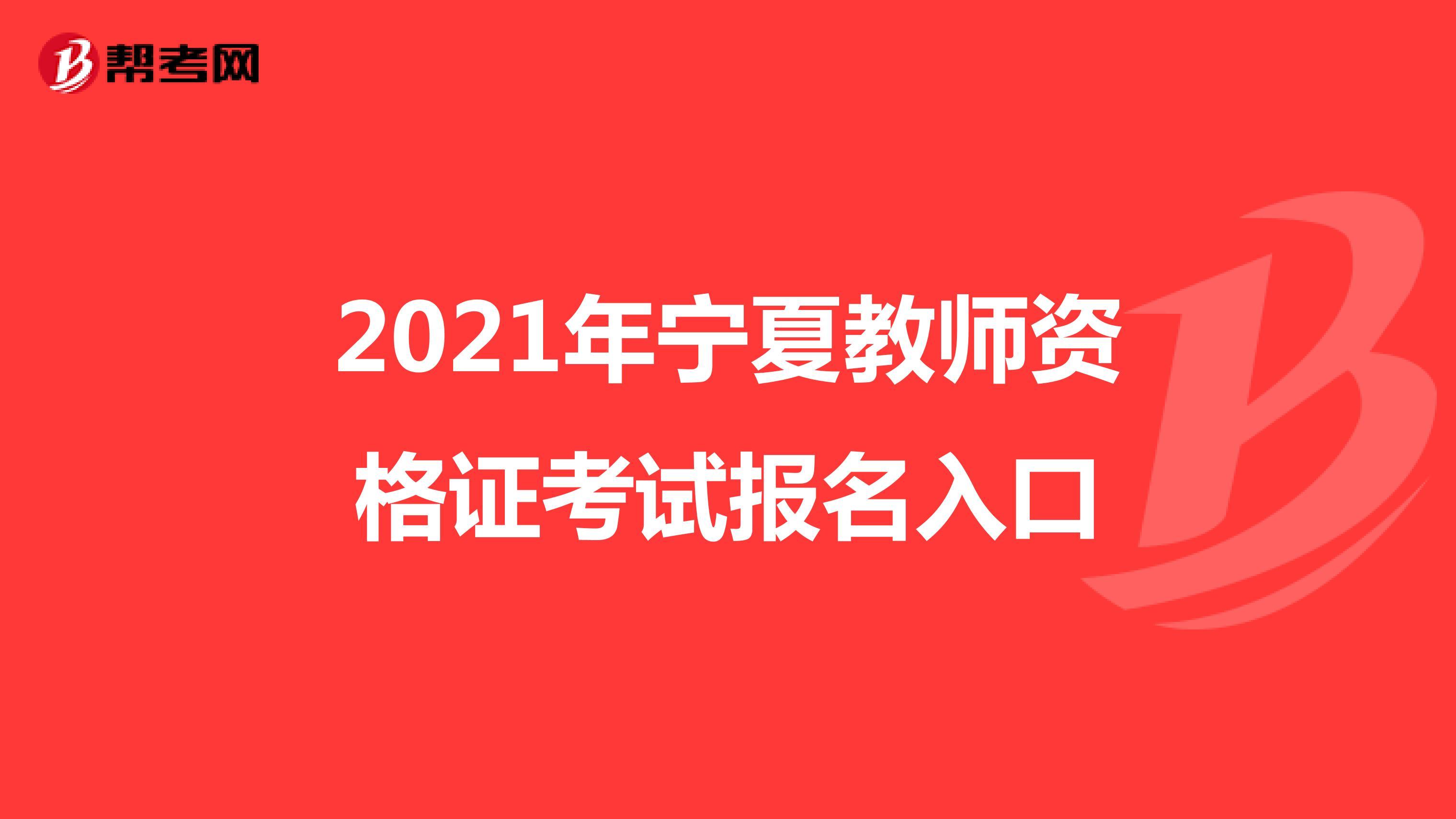 2021年宁夏教师资格证考试报名入口