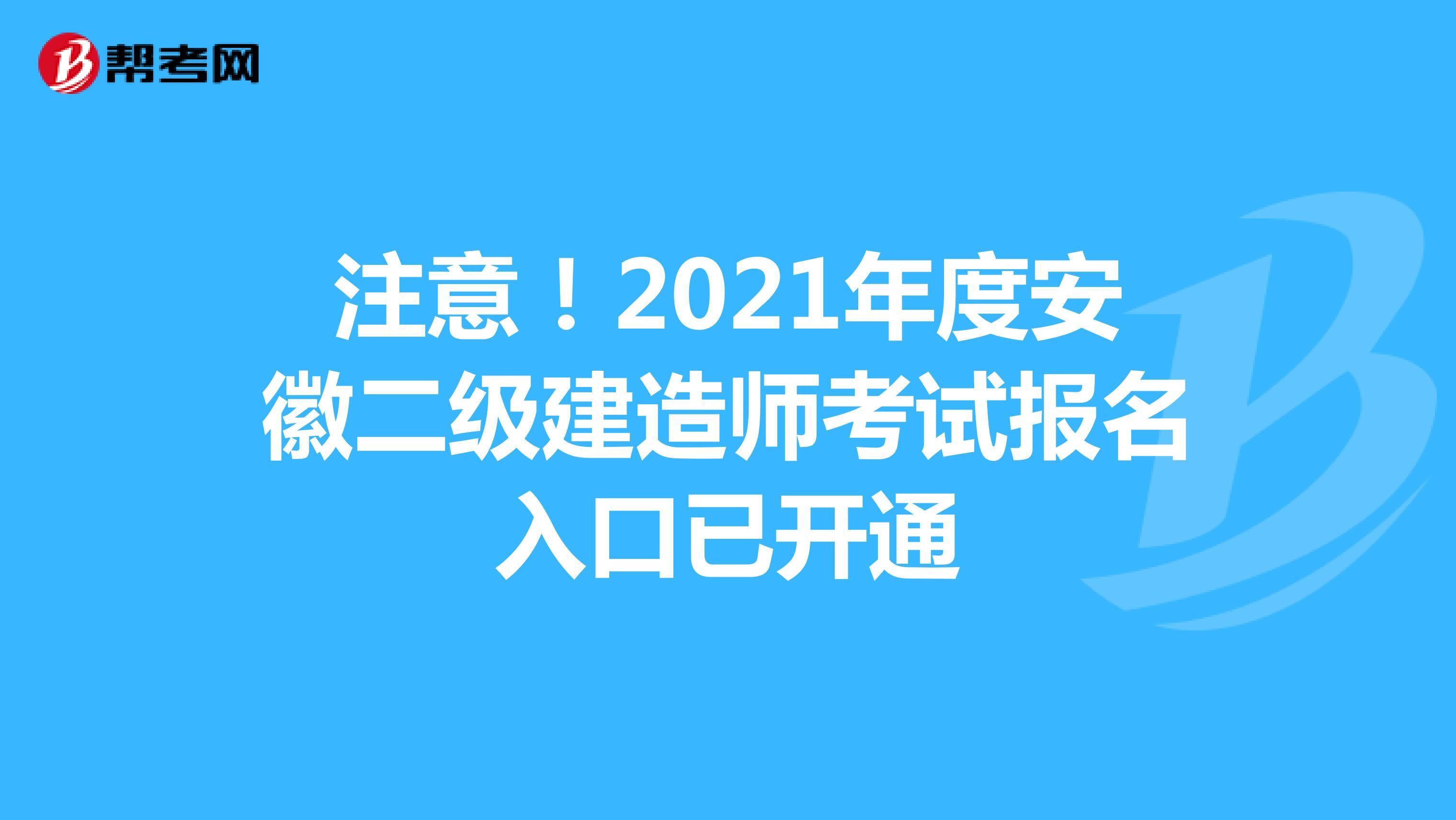 注意!2021年度安徽二級建造師考試報名入口已開通